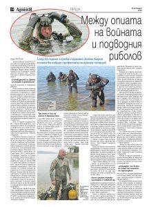 https://armymedia.bg/wp-content/uploads/2015/06/14-45-213x300.jpg
