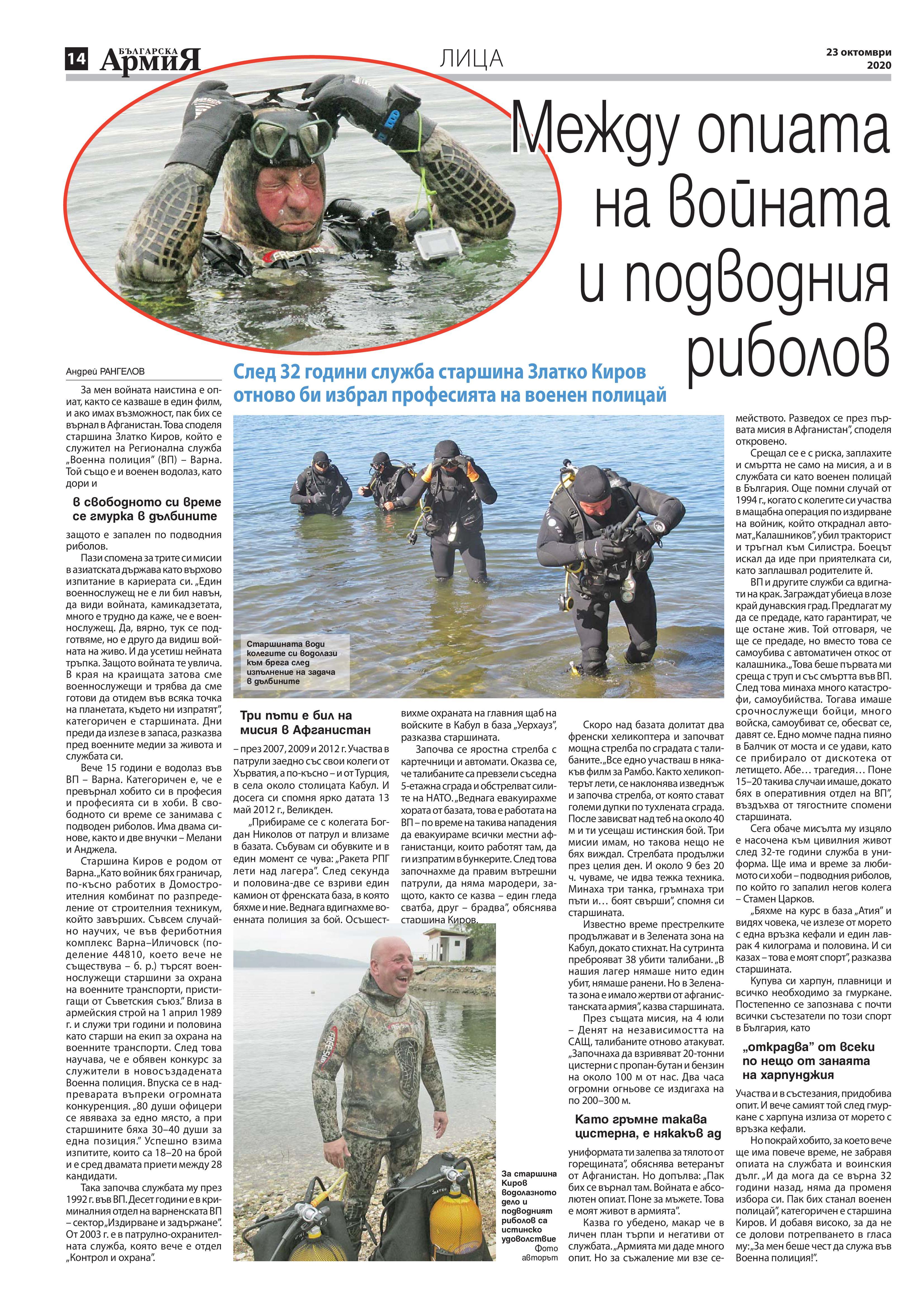 https://armymedia.bg/wp-content/uploads/2015/06/14-45.jpg