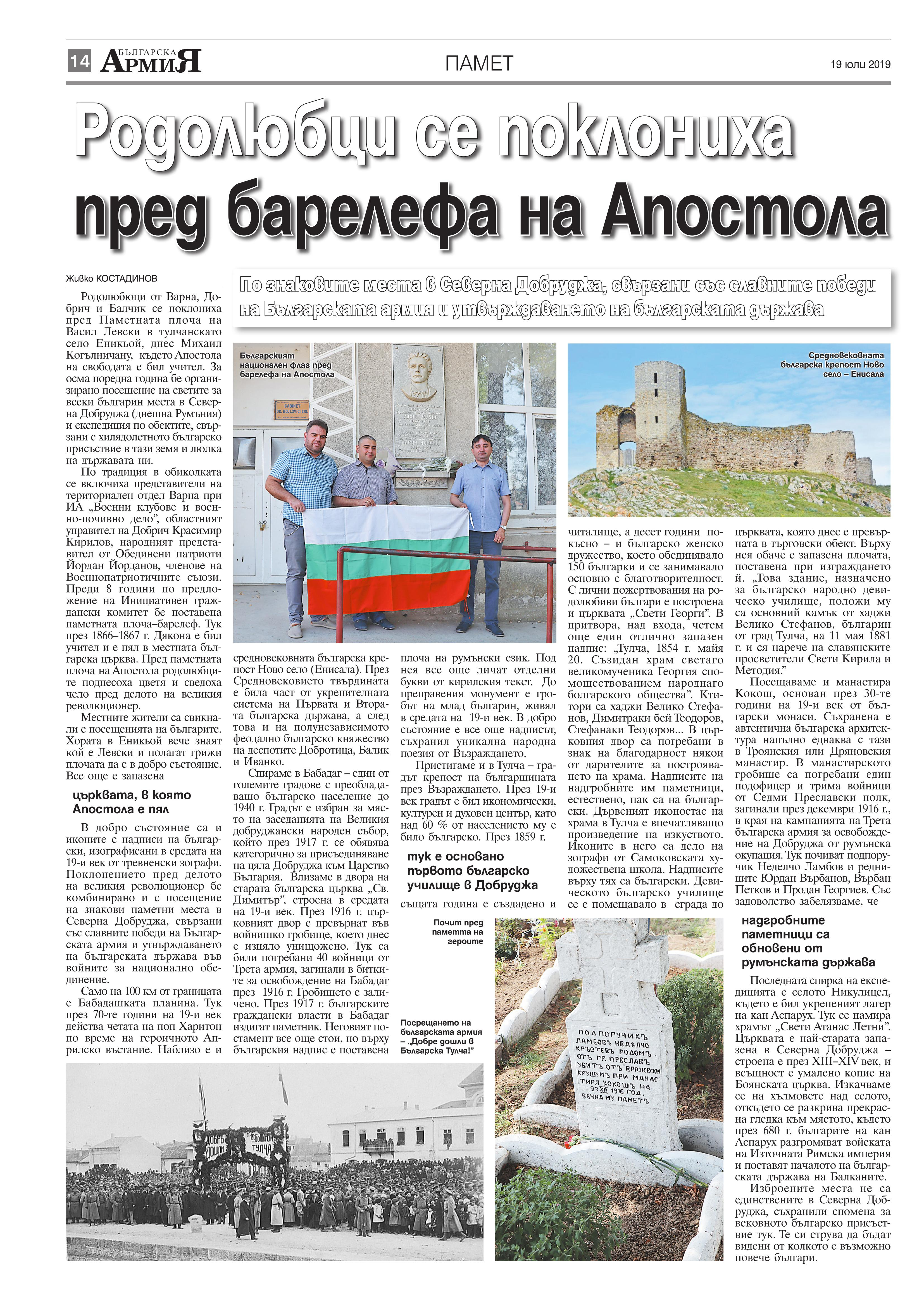 https://armymedia.bg/wp-content/uploads/2015/06/14.page1_-103.jpg