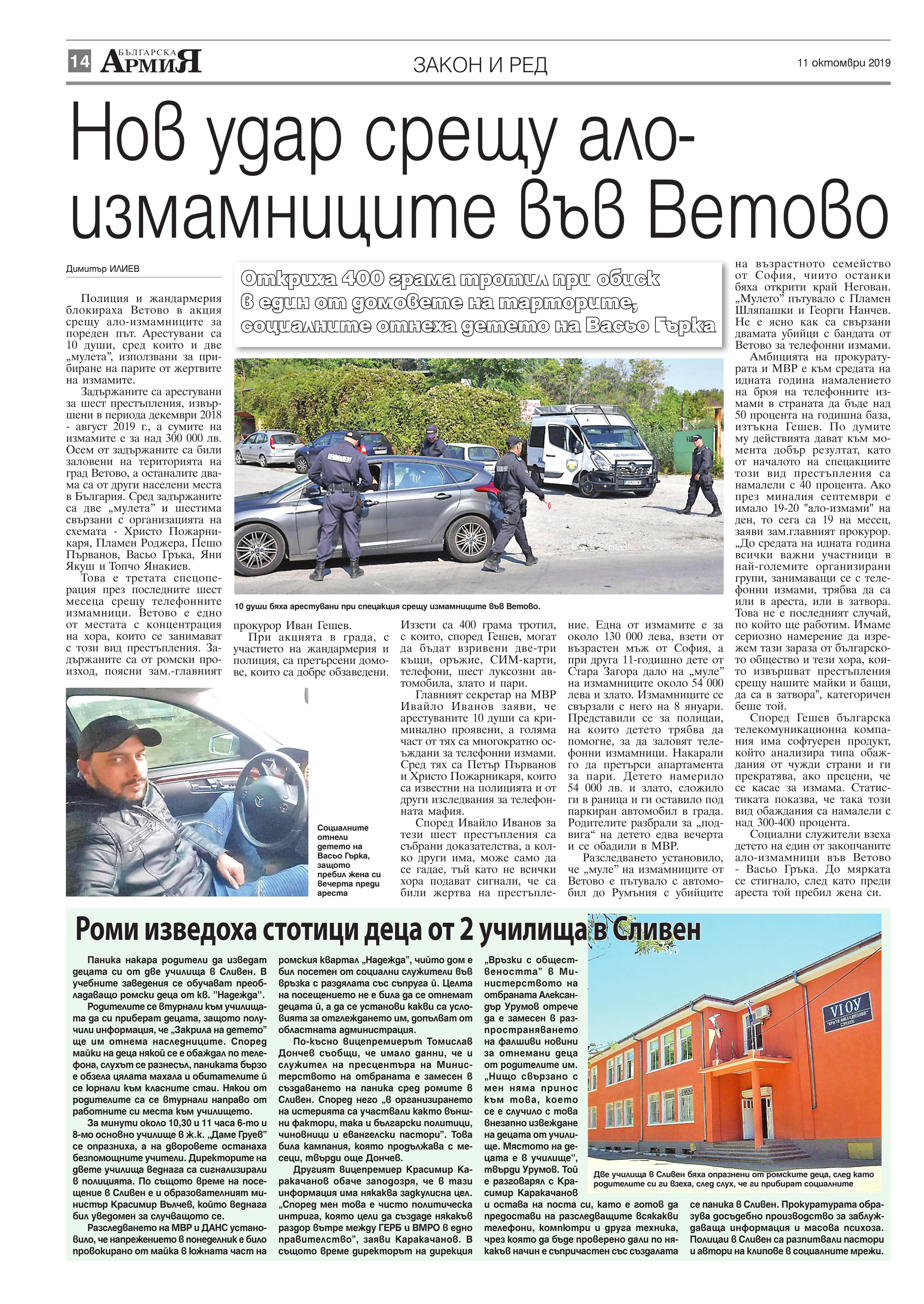 https://armymedia.bg/wp-content/uploads/2015/06/14.page1_-111.jpg