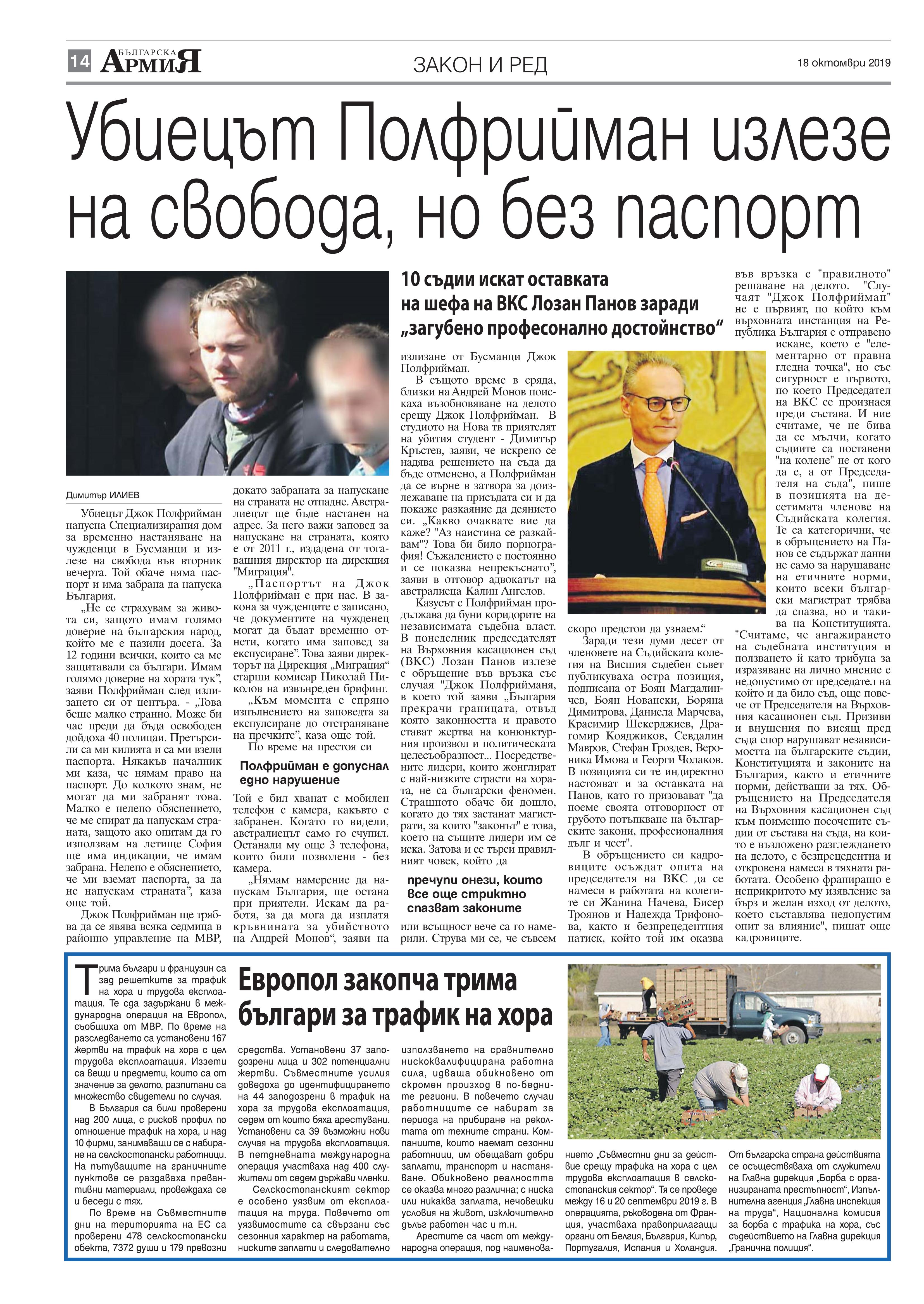 https://armymedia.bg/wp-content/uploads/2015/06/14.page1_-112.jpg