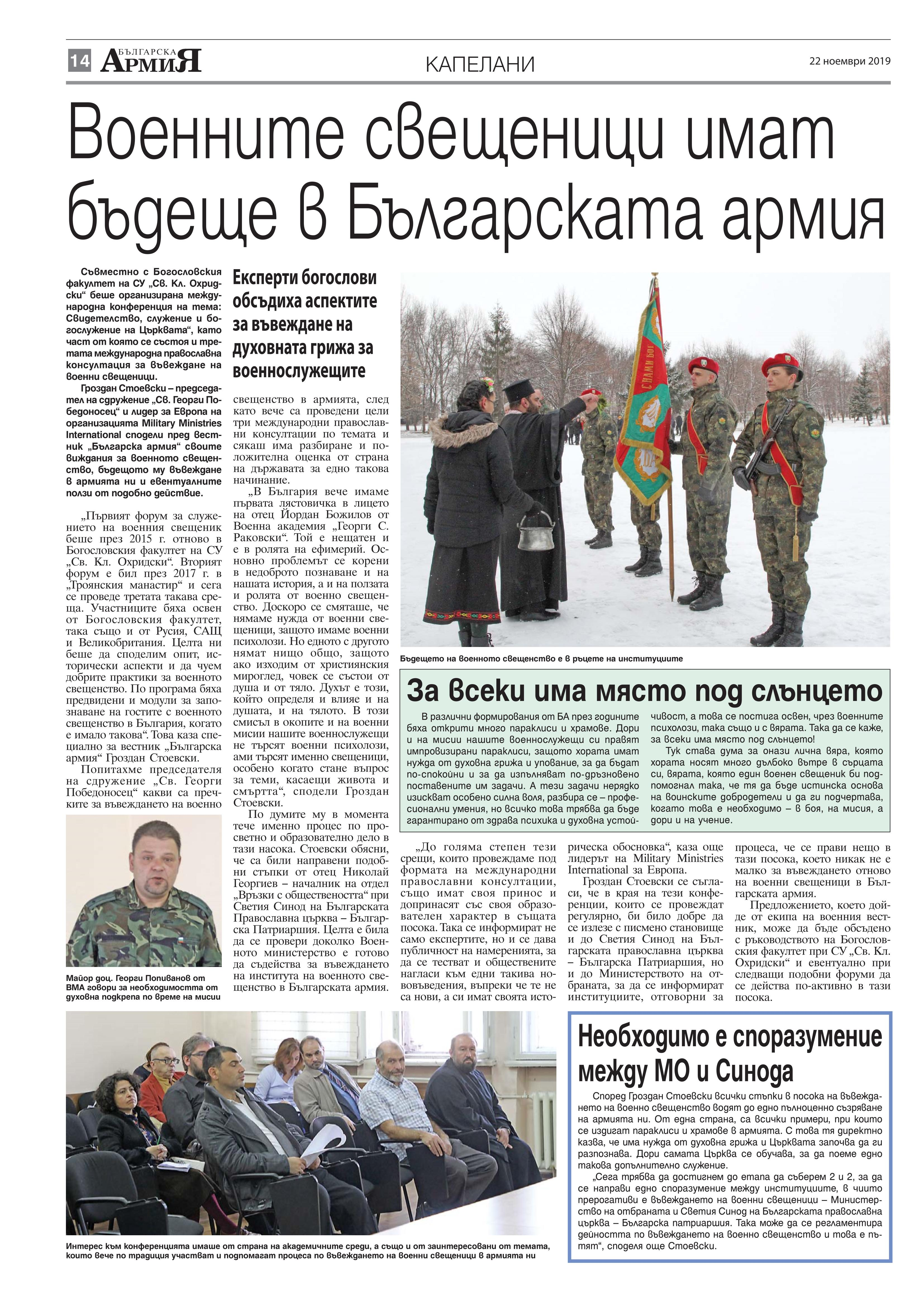 https://armymedia.bg/wp-content/uploads/2015/06/14.page1_-117.jpg