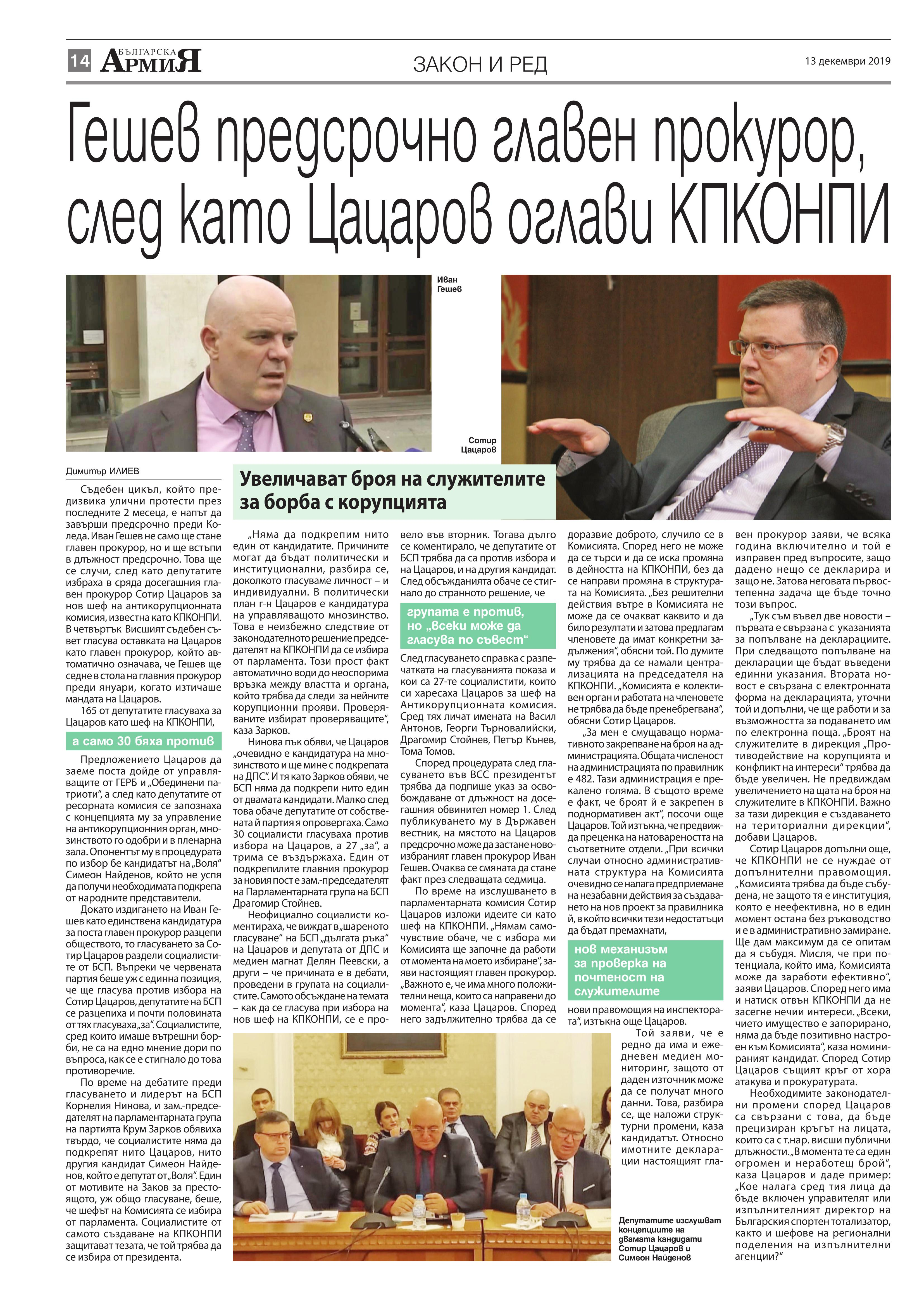 https://armymedia.bg/wp-content/uploads/2015/06/14.page1_-119.jpg