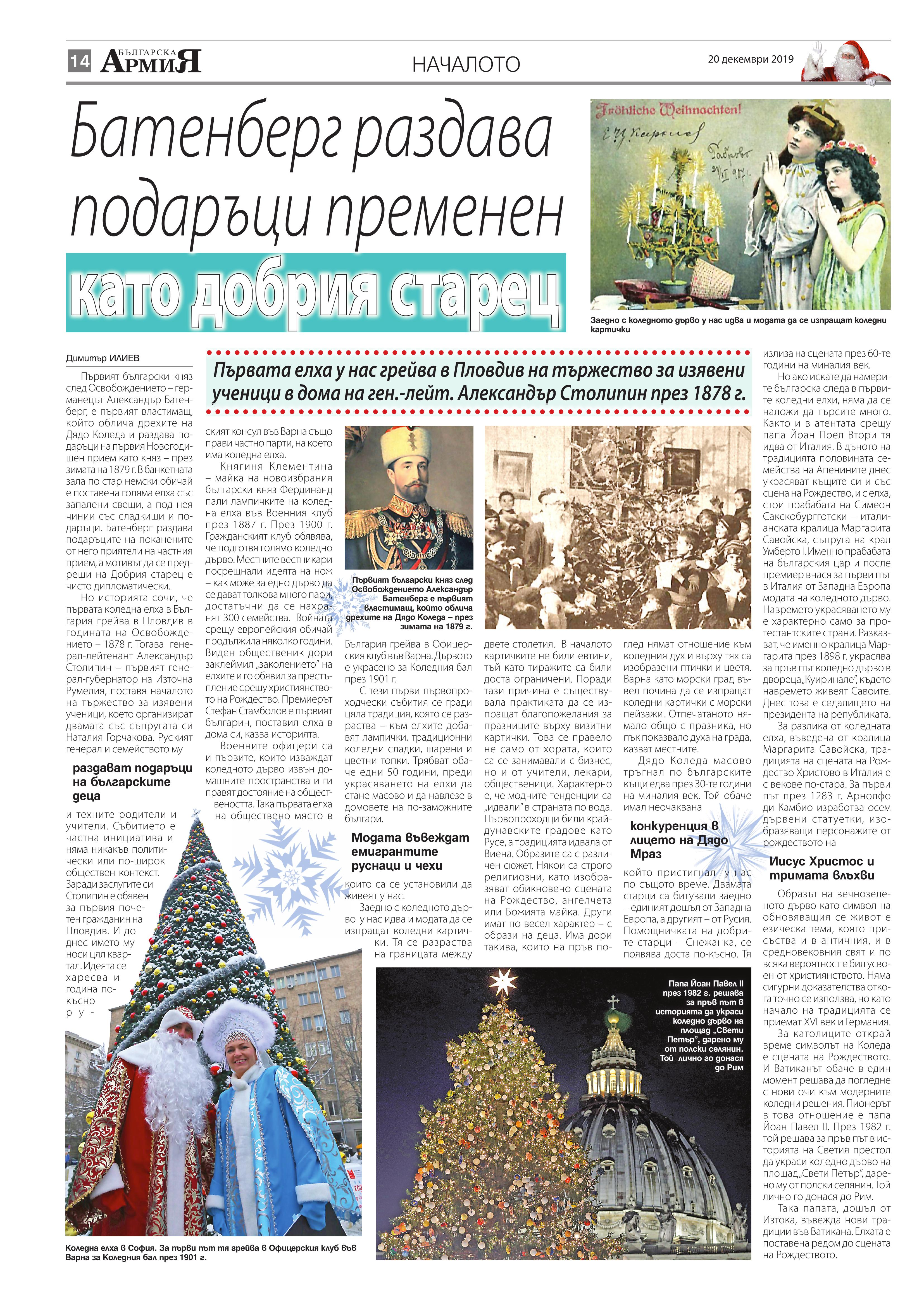 https://armymedia.bg/wp-content/uploads/2015/06/14.page1_-120.jpg