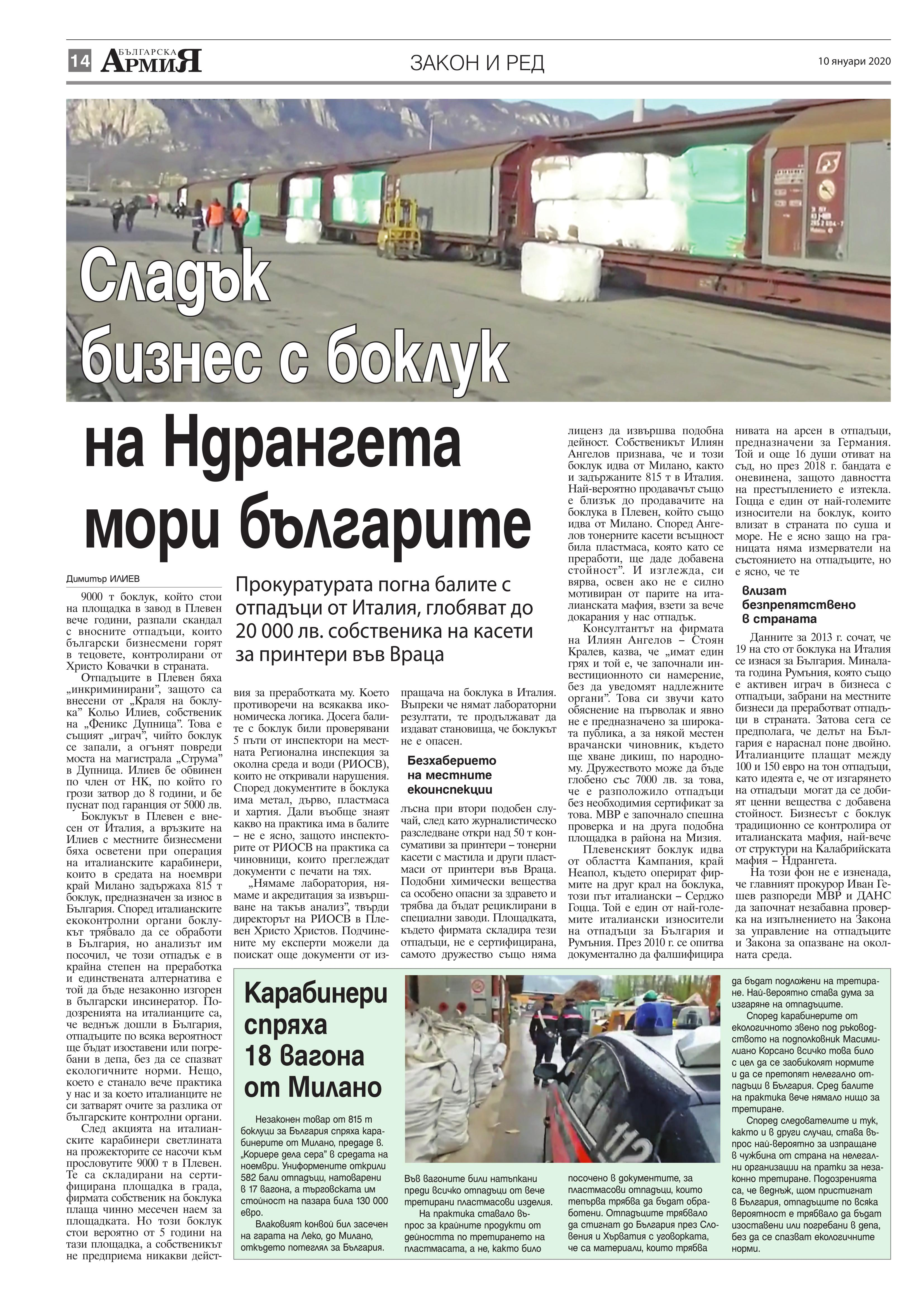 https://armymedia.bg/wp-content/uploads/2015/06/14.page1_-122.jpg