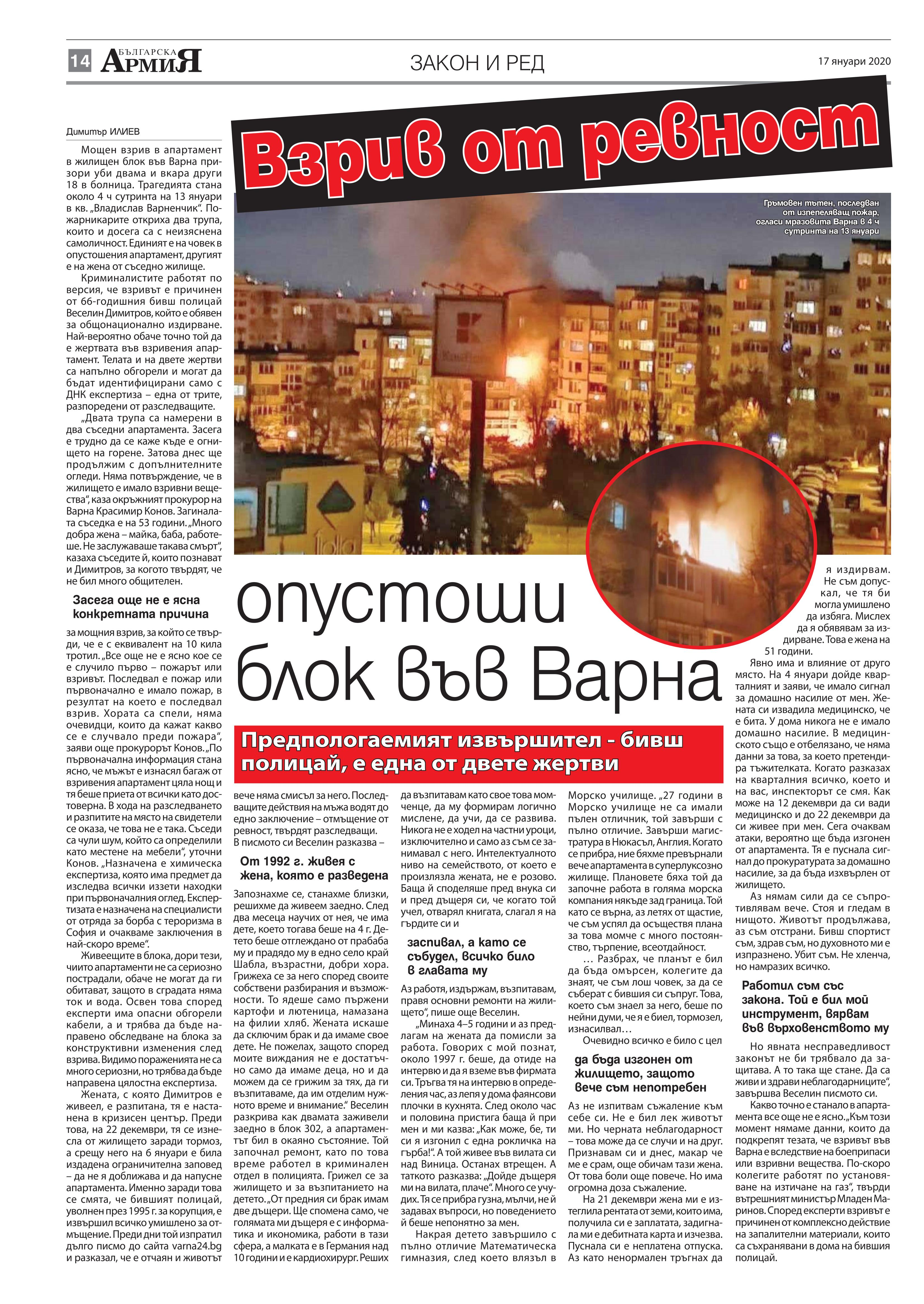https://armymedia.bg/wp-content/uploads/2015/06/14.page1_-123.jpg