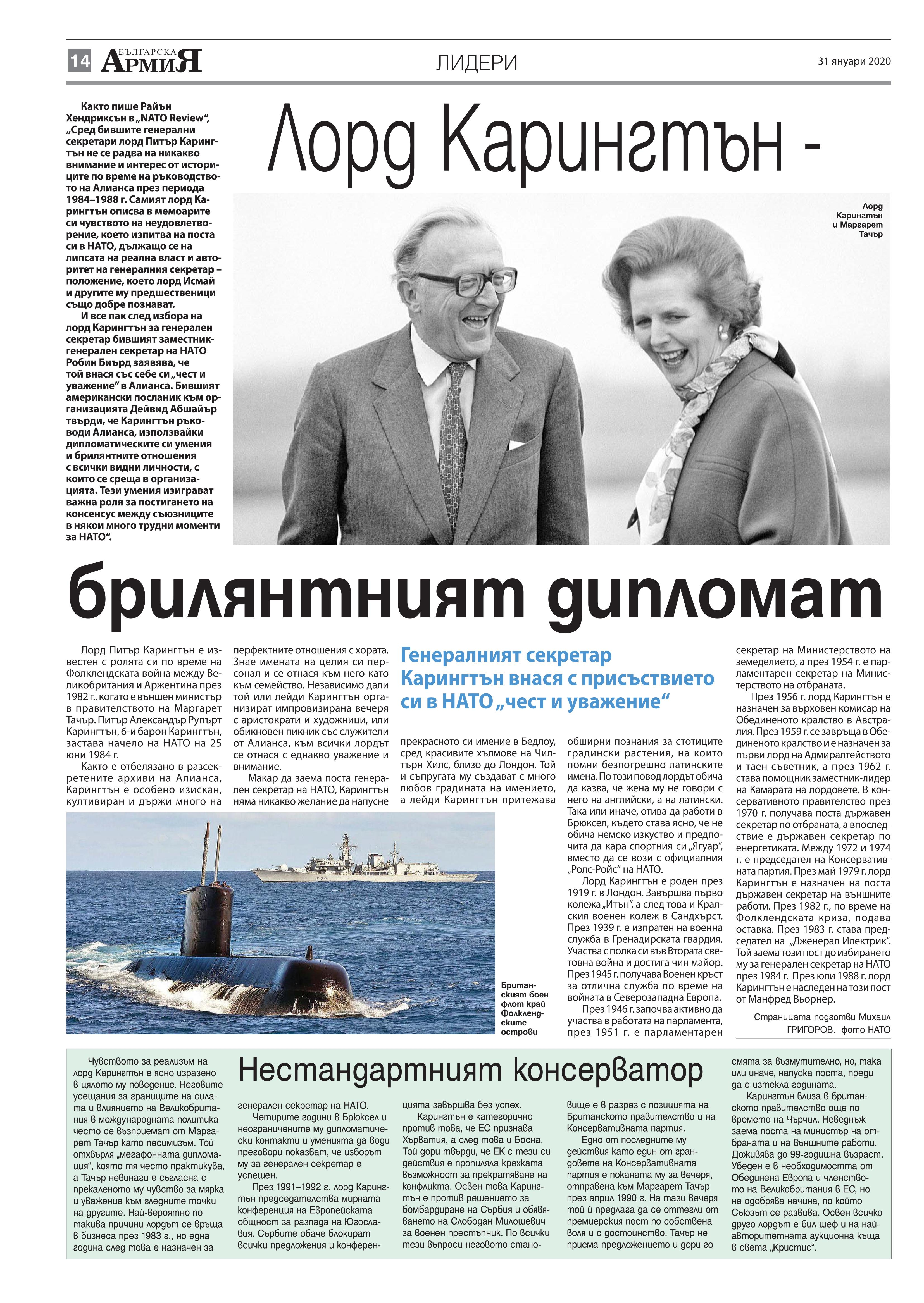 https://armymedia.bg/wp-content/uploads/2015/06/14.page1_-125.jpg