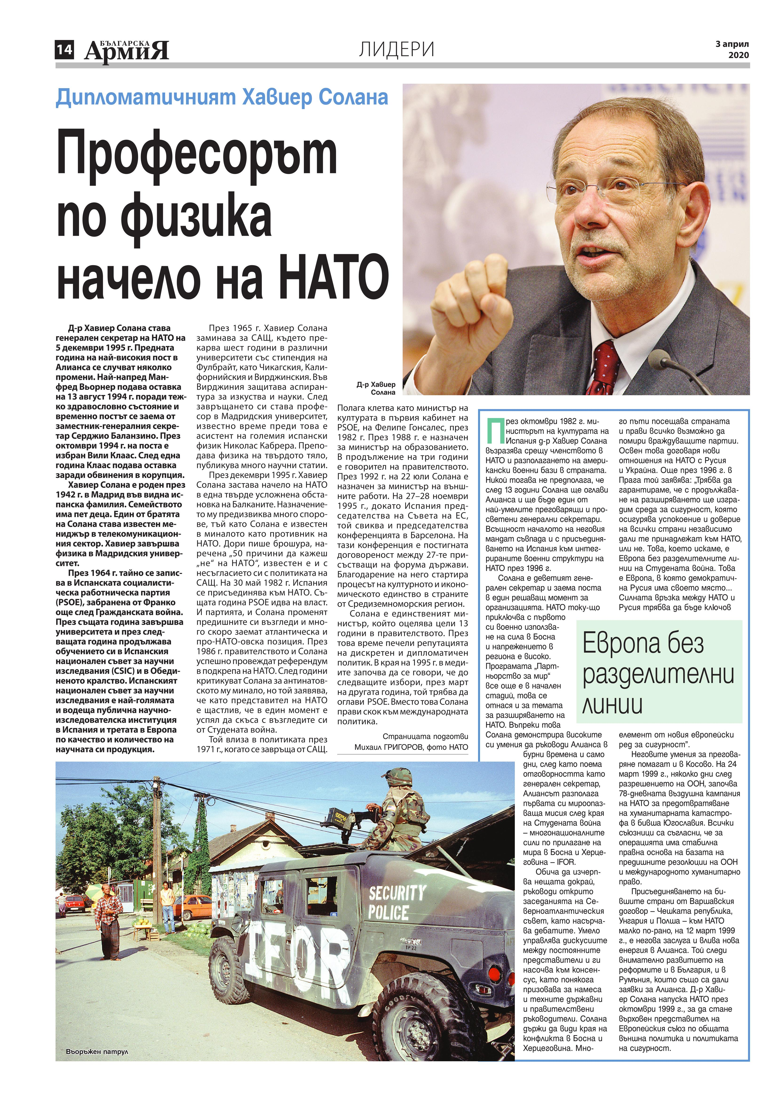 https://armymedia.bg/wp-content/uploads/2015/06/14.page1_-133.jpg