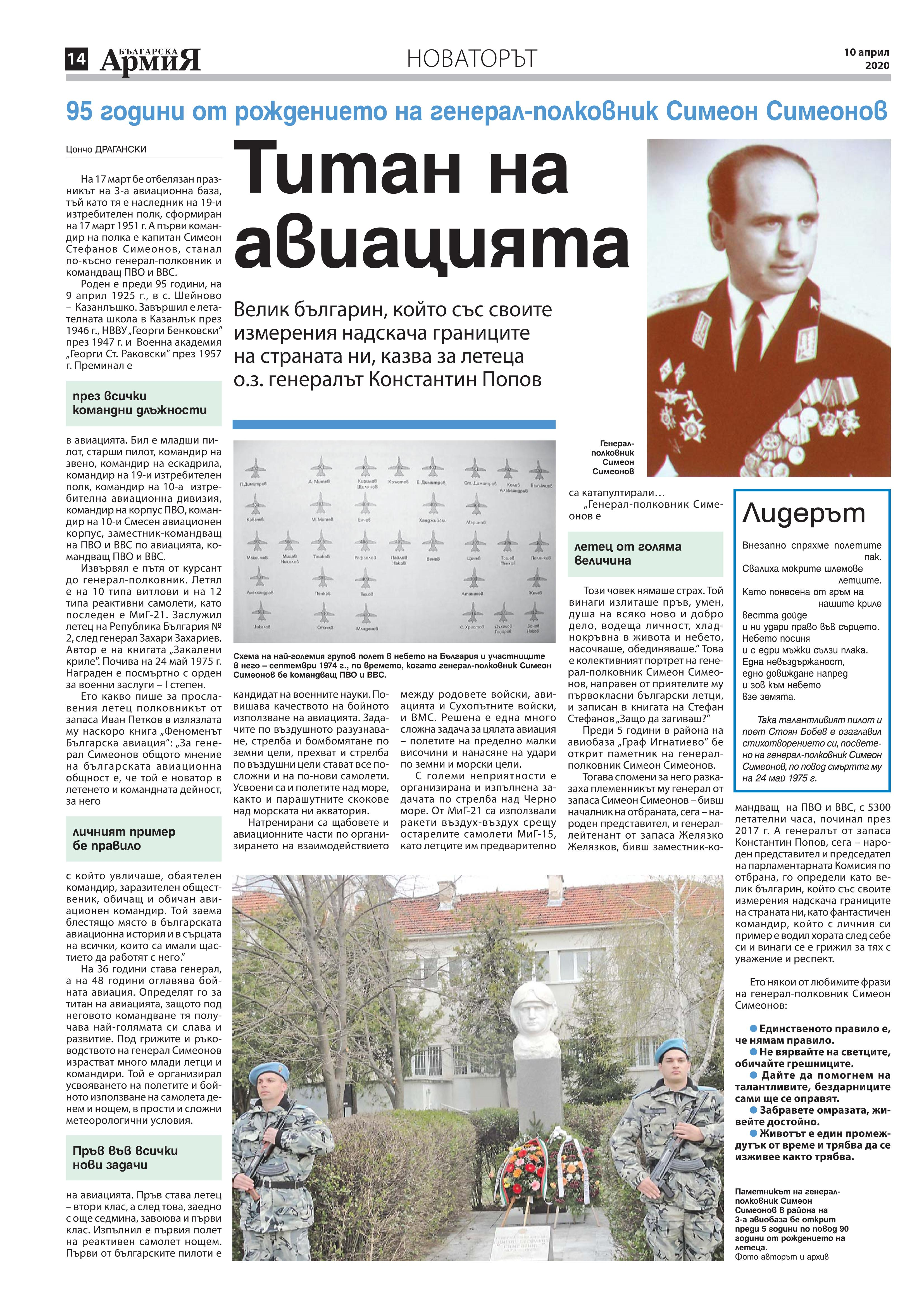 https://armymedia.bg/wp-content/uploads/2015/06/14.page1_-134.jpg