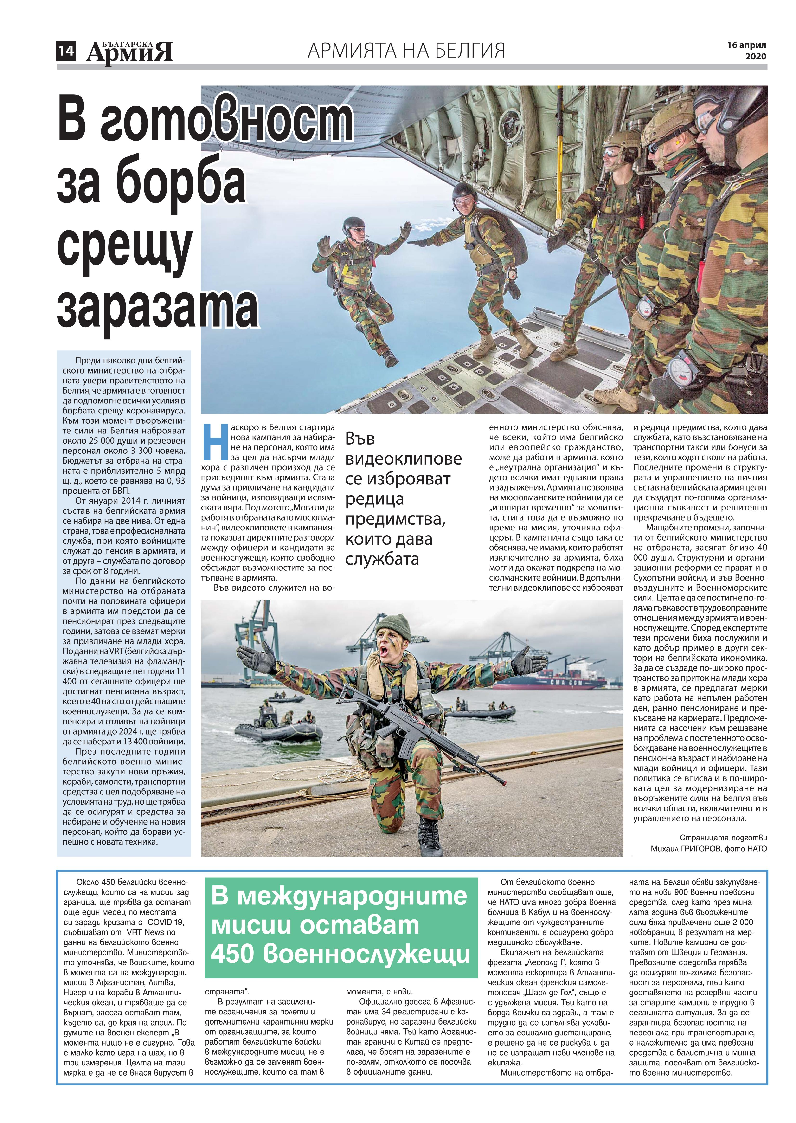 https://armymedia.bg/wp-content/uploads/2015/06/14.page1_-135.jpg