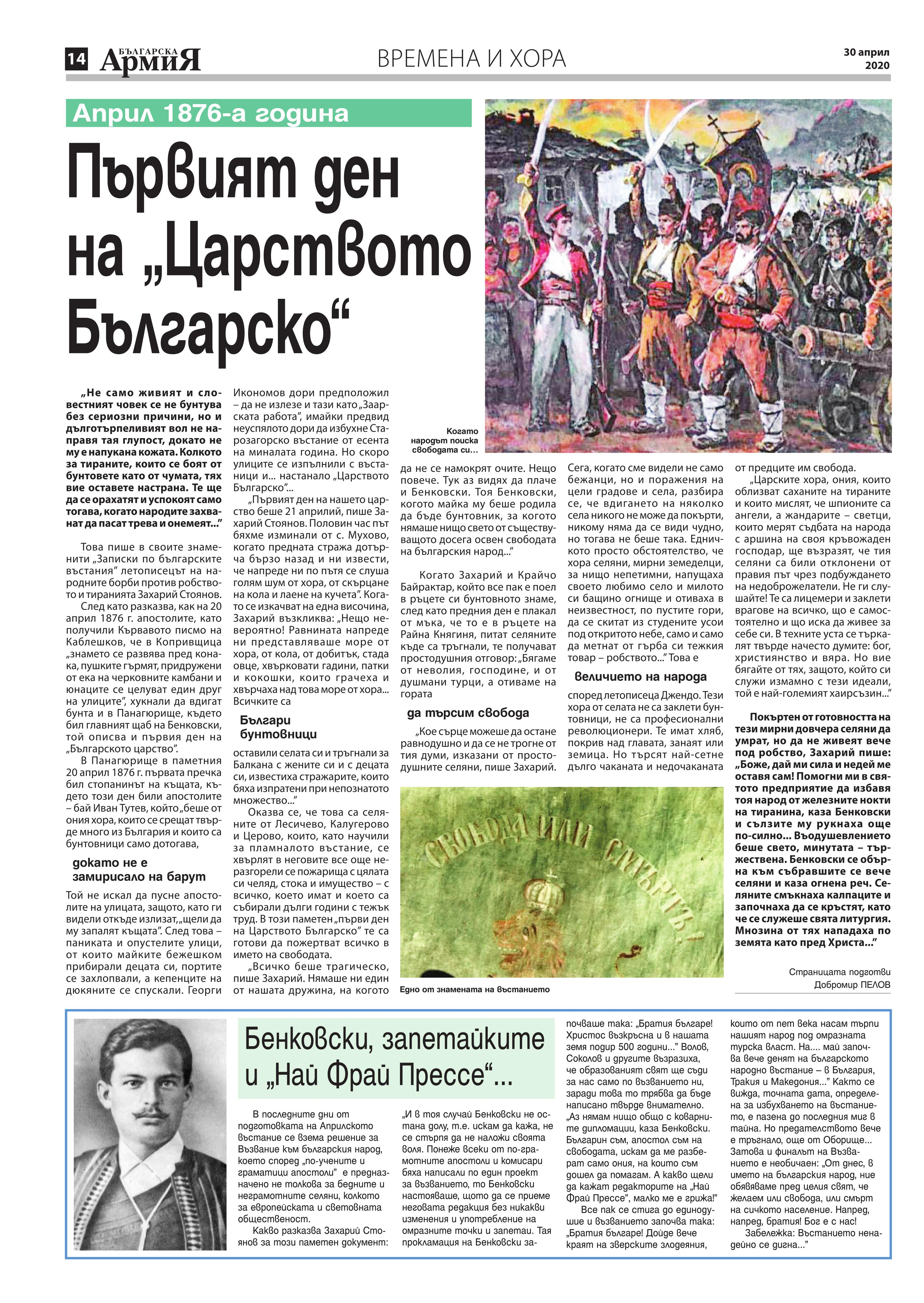https://armymedia.bg/wp-content/uploads/2015/06/14.page1_-137.jpg