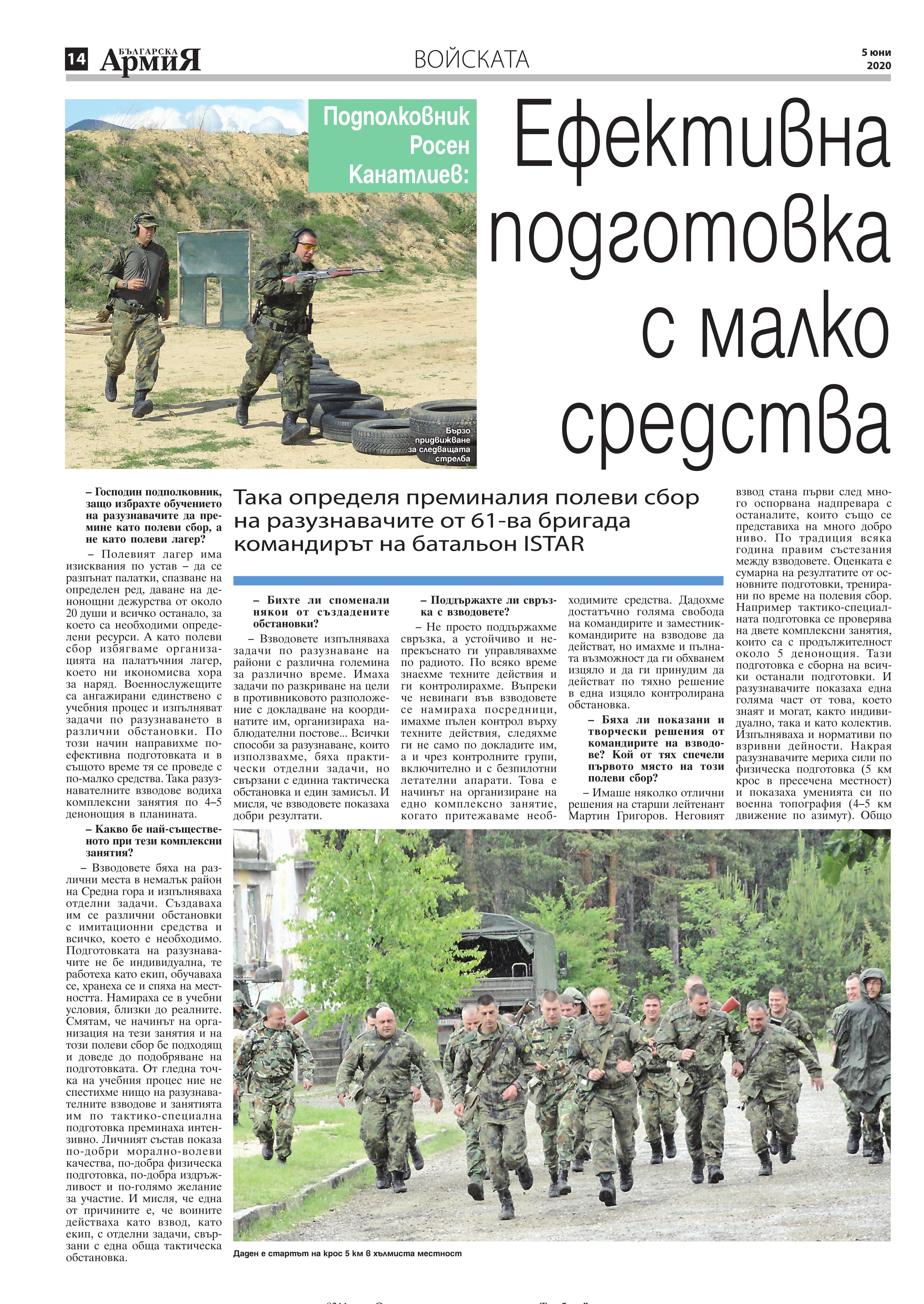 https://armymedia.bg/wp-content/uploads/2015/06/14.page1_-142.jpg