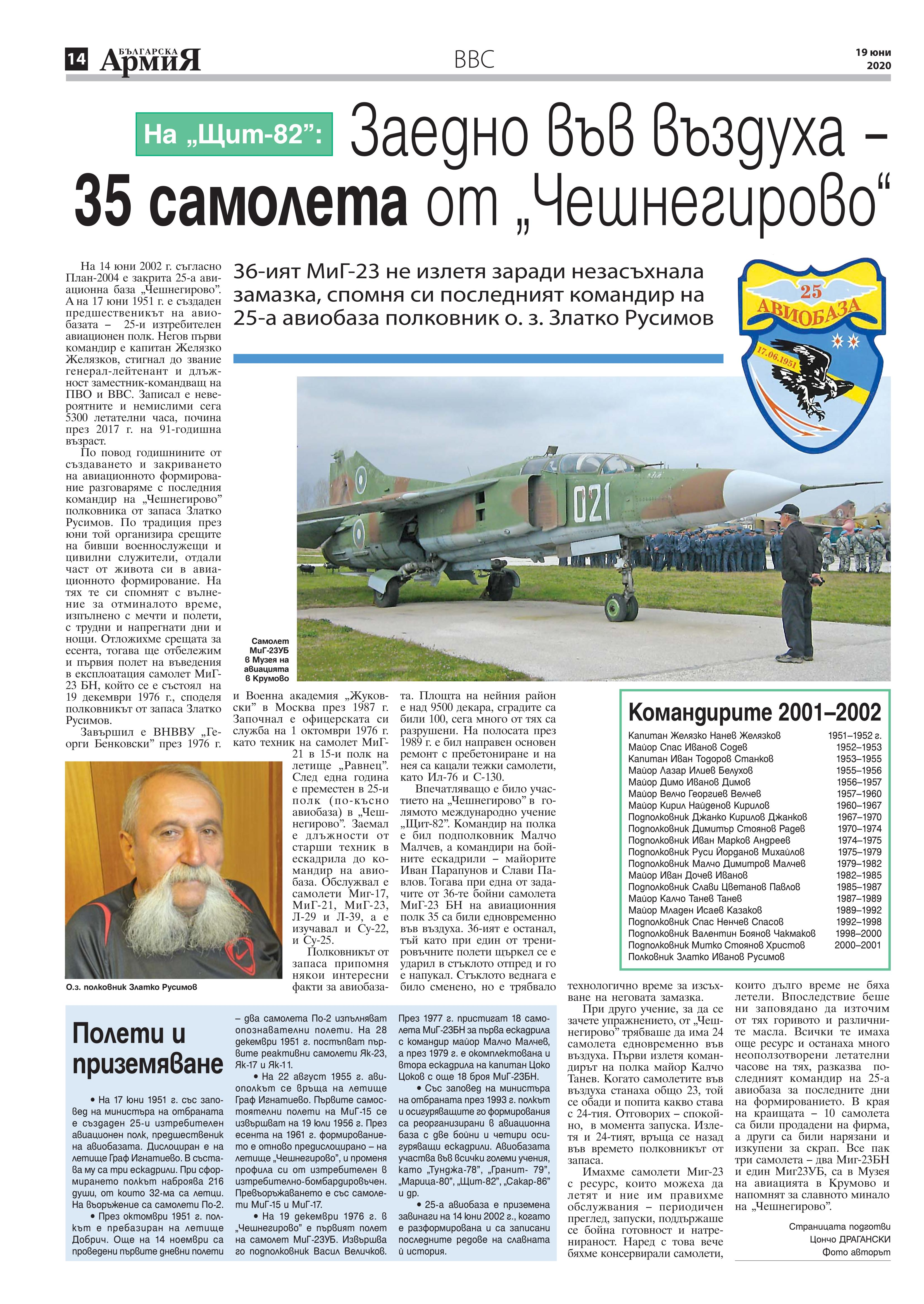 https://armymedia.bg/wp-content/uploads/2015/06/14.page1_-144.jpg