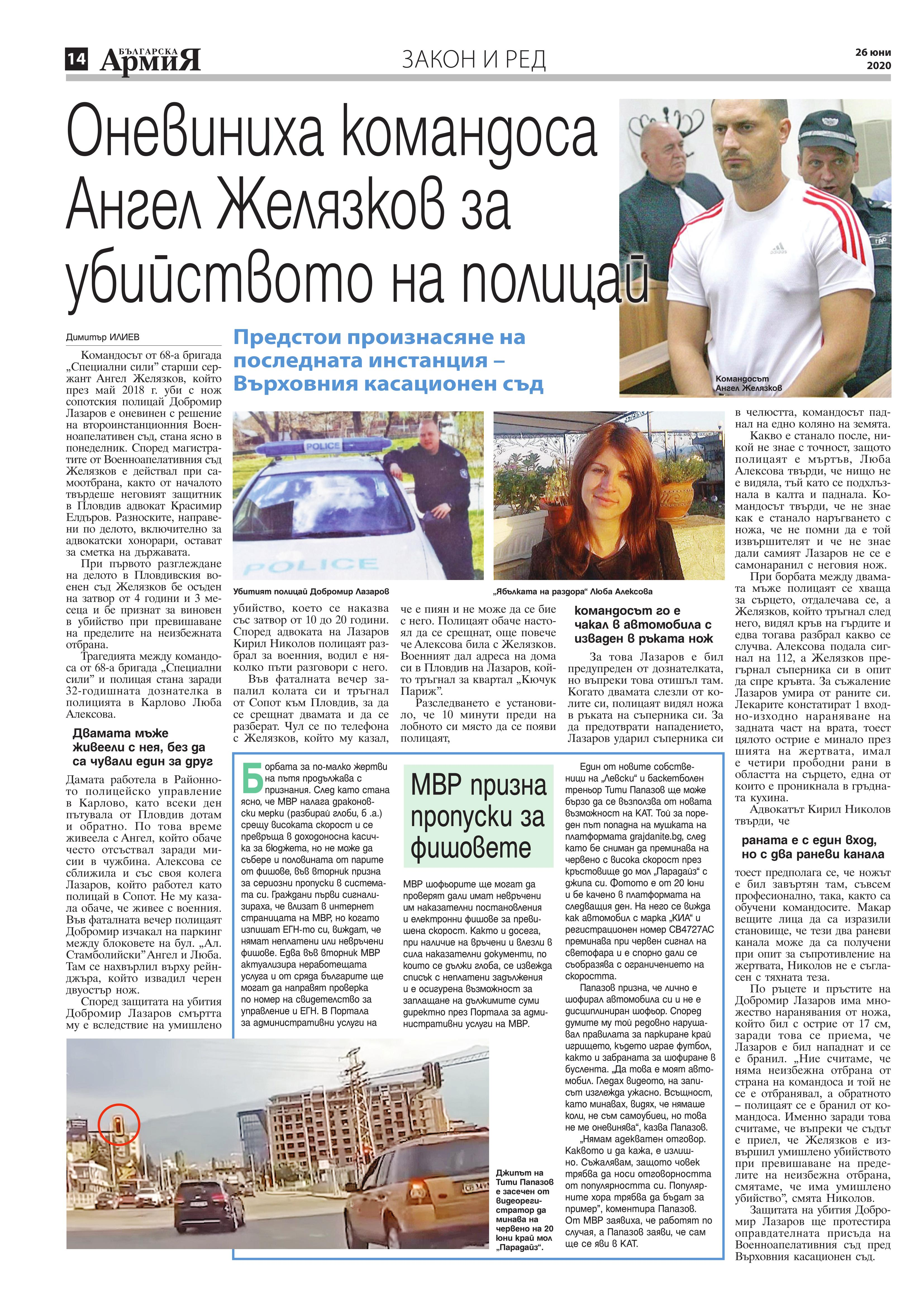 https://armymedia.bg/wp-content/uploads/2015/06/14.page1_-145.jpg