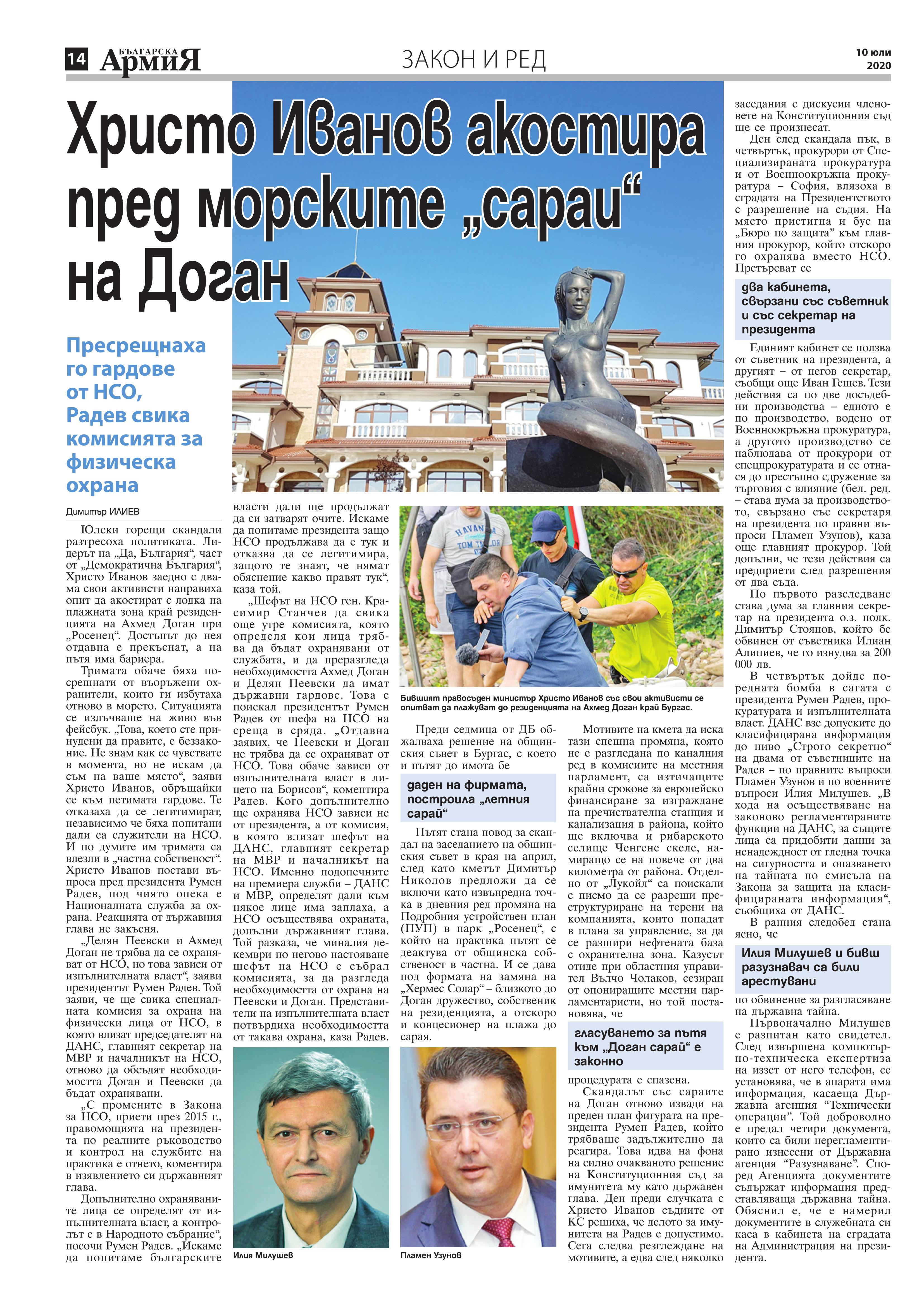 https://armymedia.bg/wp-content/uploads/2015/06/14.page1_-146.jpg