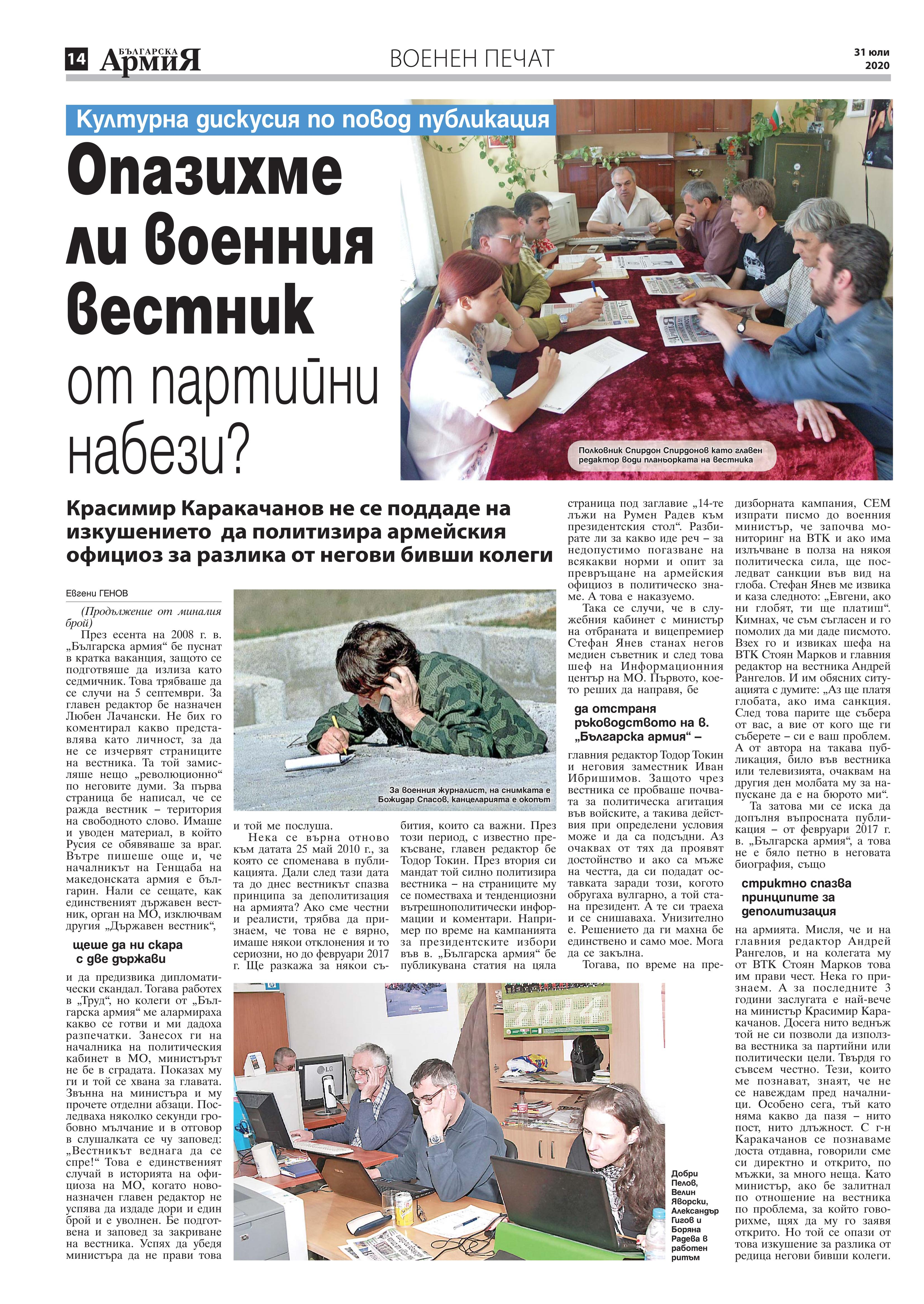 https://armymedia.bg/wp-content/uploads/2015/06/14.page1_-148.jpg
