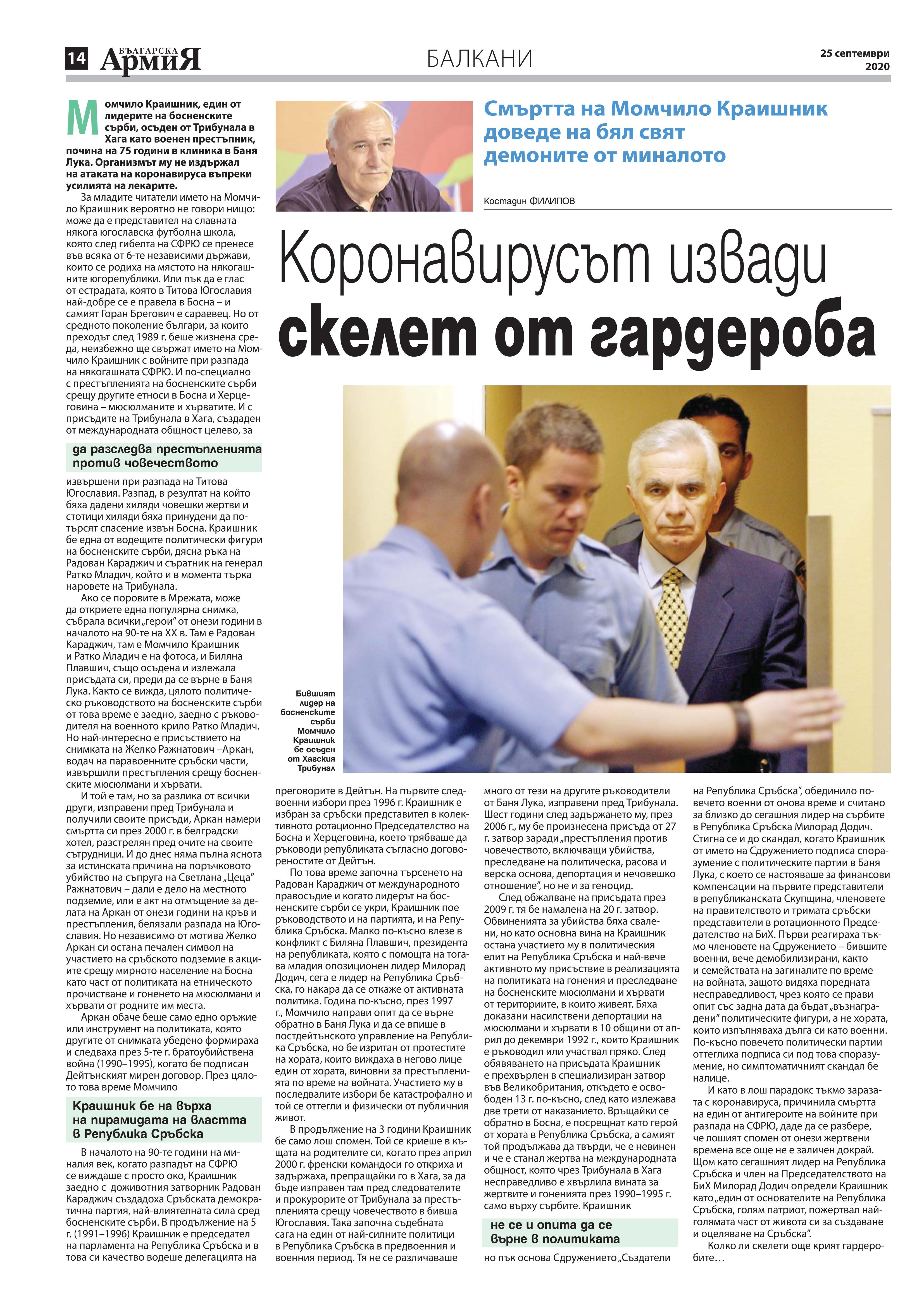 https://armymedia.bg/wp-content/uploads/2015/06/14.page1_-152.jpg