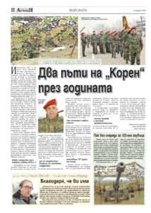 https://armymedia.bg/wp-content/uploads/2015/06/14.page1_-36-213x300.jpg