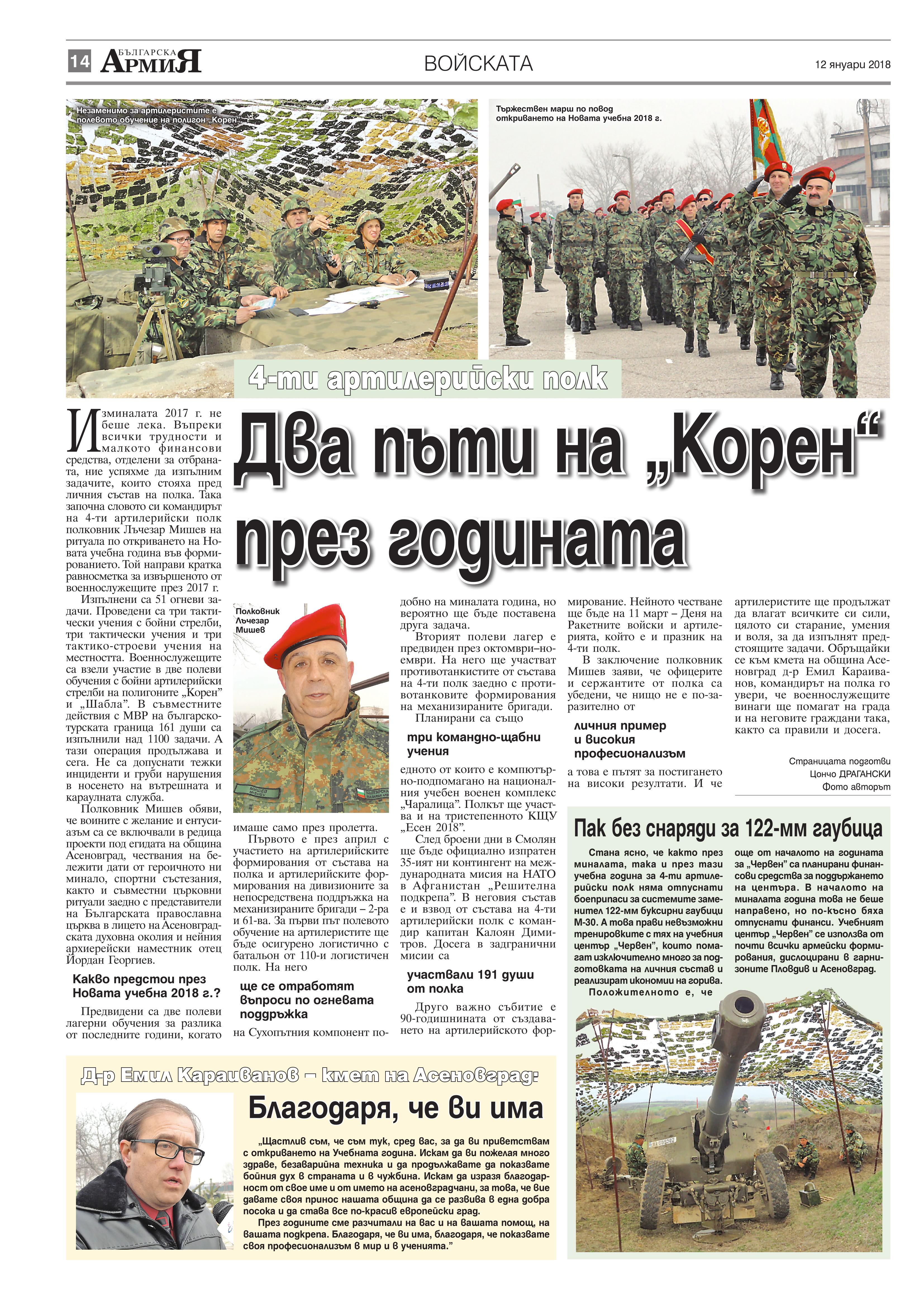 https://armymedia.bg/wp-content/uploads/2015/06/14.page1_-36.jpg