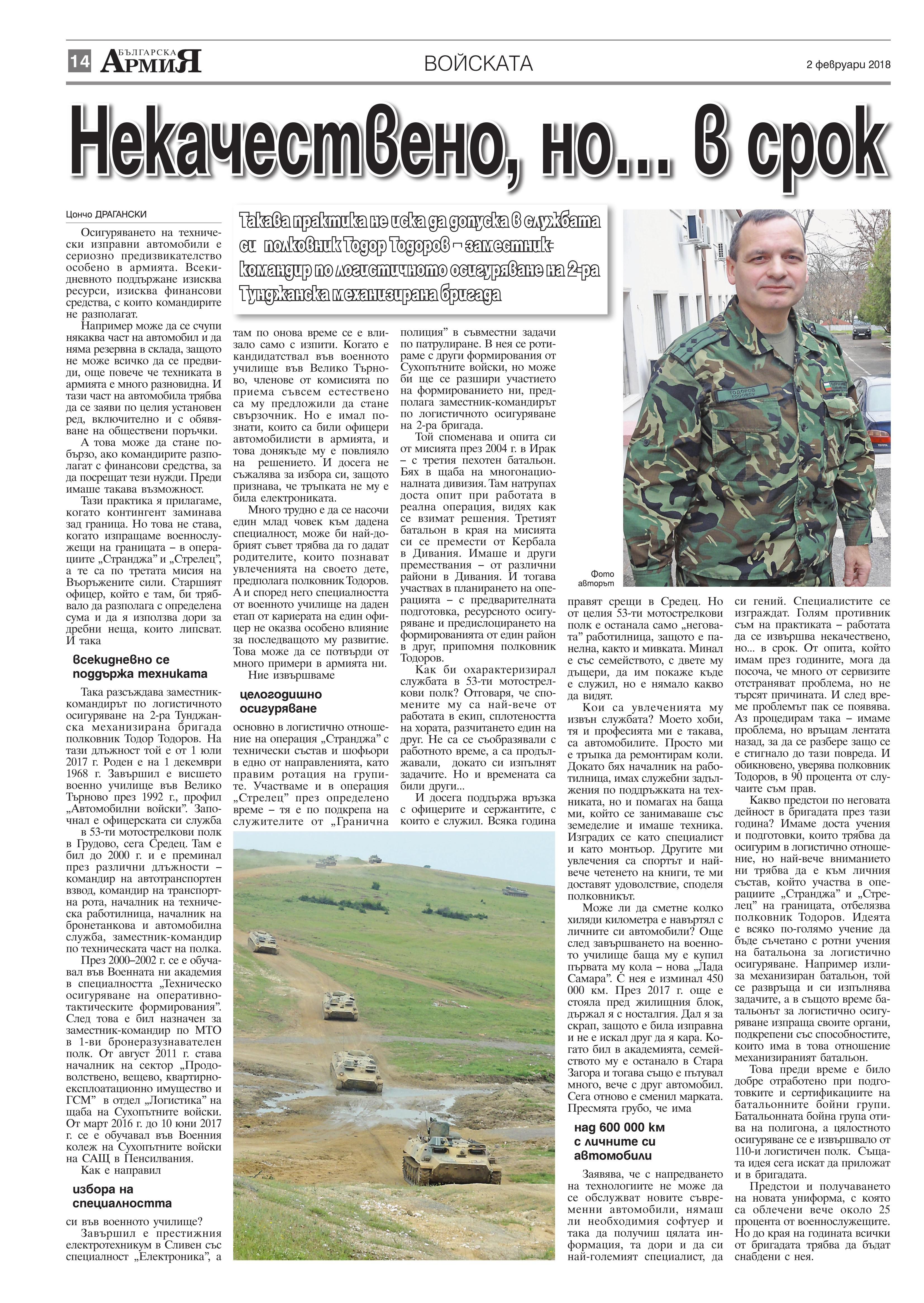 https://armymedia.bg/wp-content/uploads/2015/06/14.page1_-38.jpg