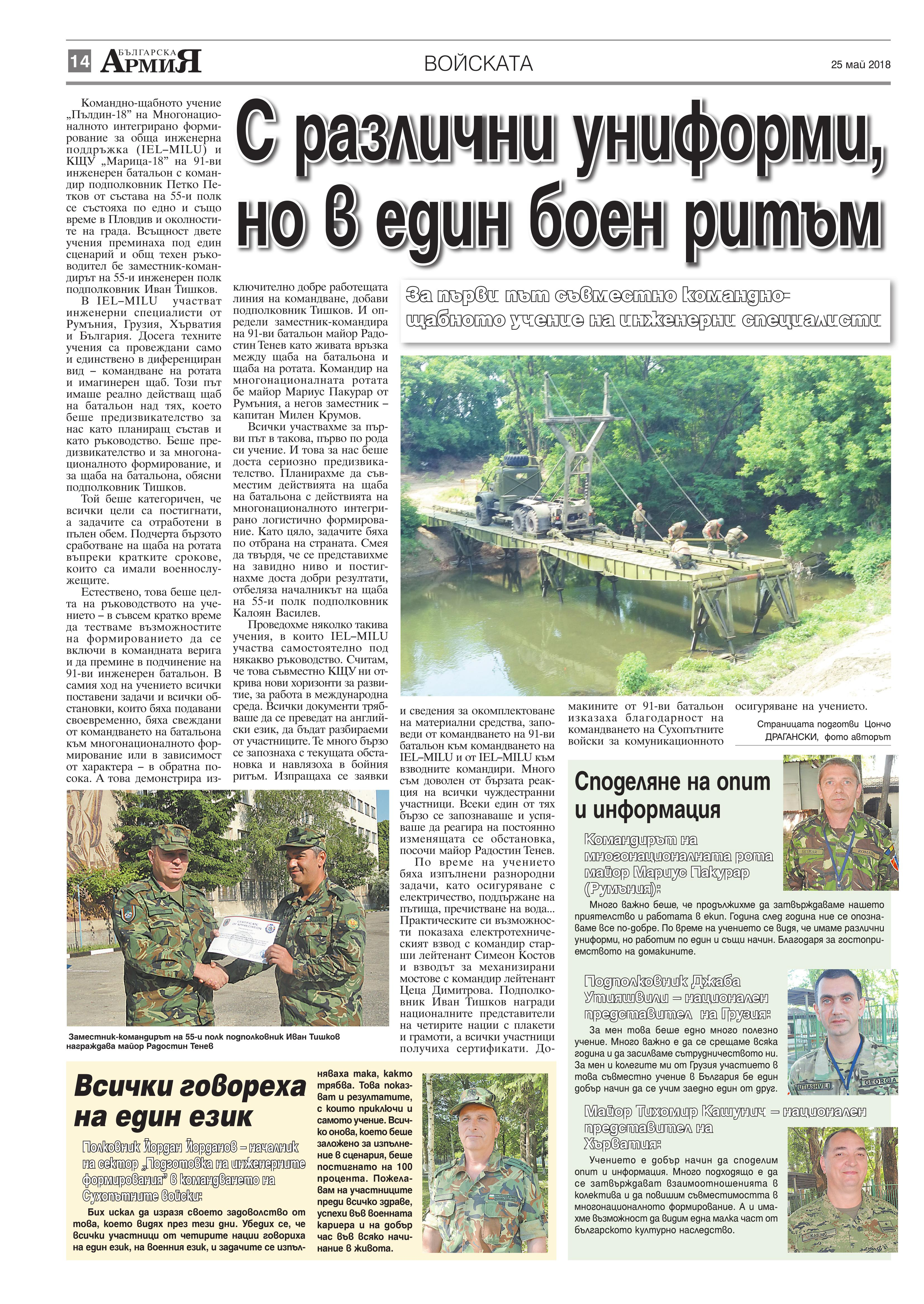 https://armymedia.bg/wp-content/uploads/2015/06/14.page1_-52.jpg