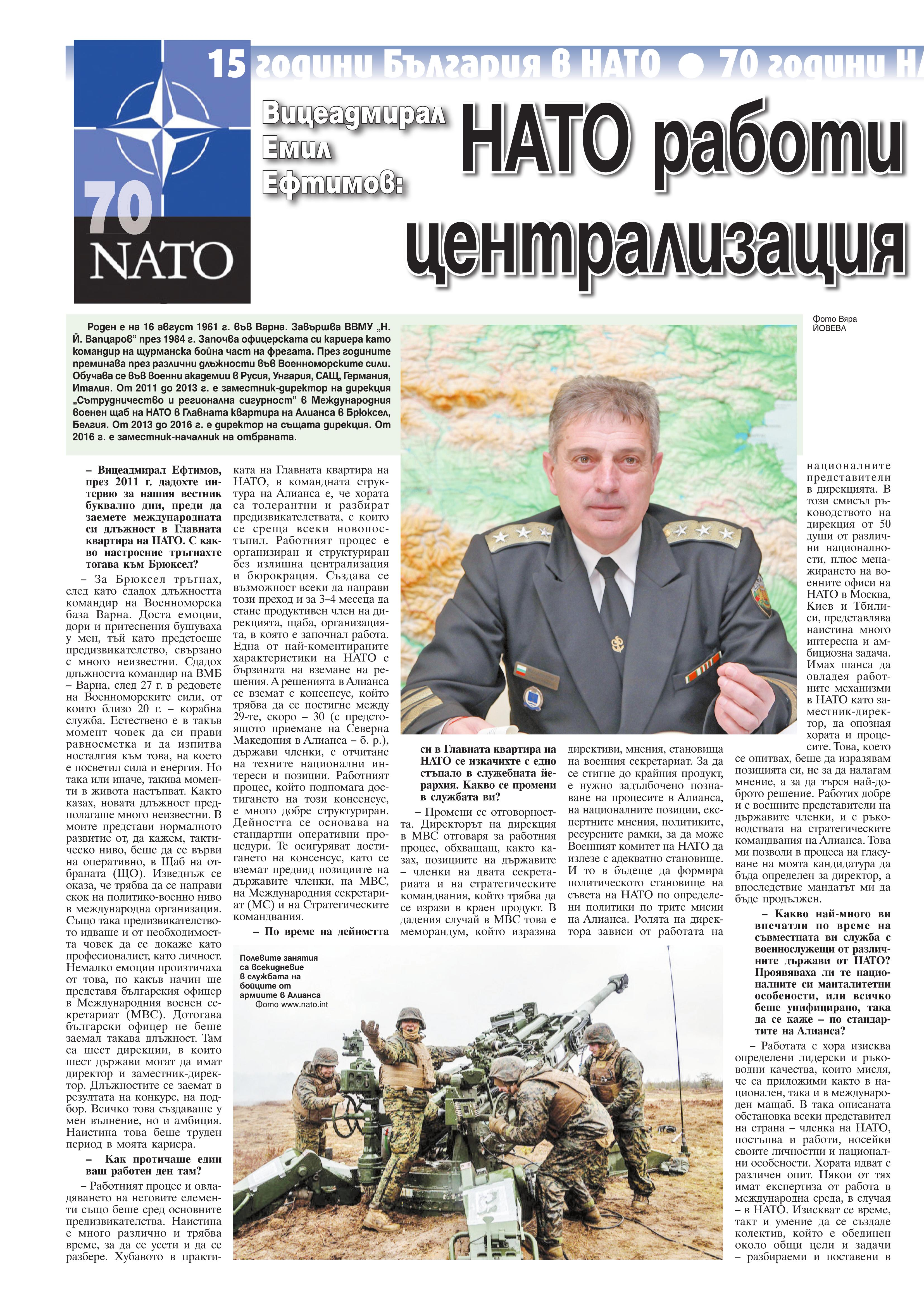 https://armymedia.bg/wp-content/uploads/2015/06/14.page1_-91.jpg