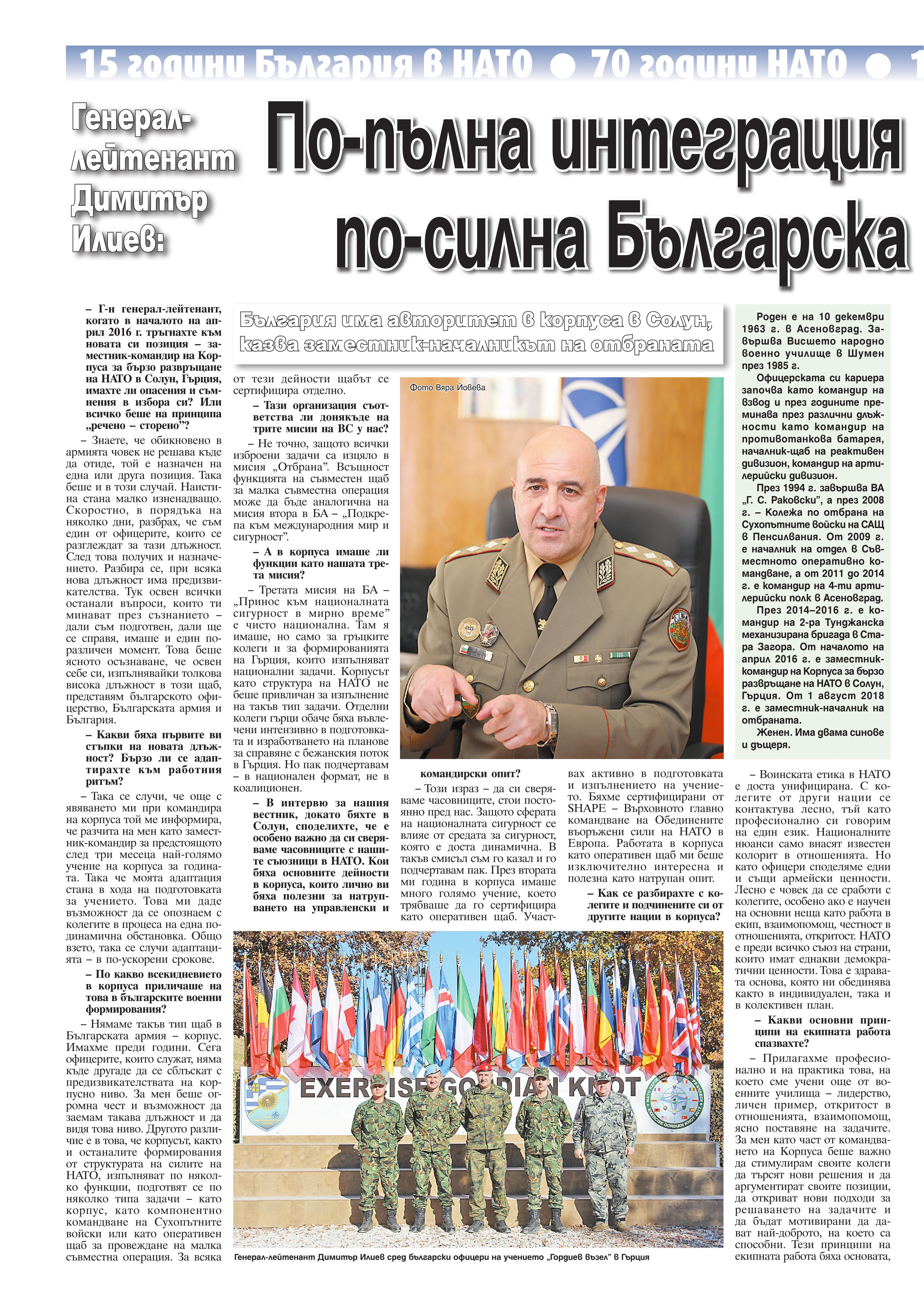 https://armymedia.bg/wp-content/uploads/2015/06/14.page1_-92.jpg