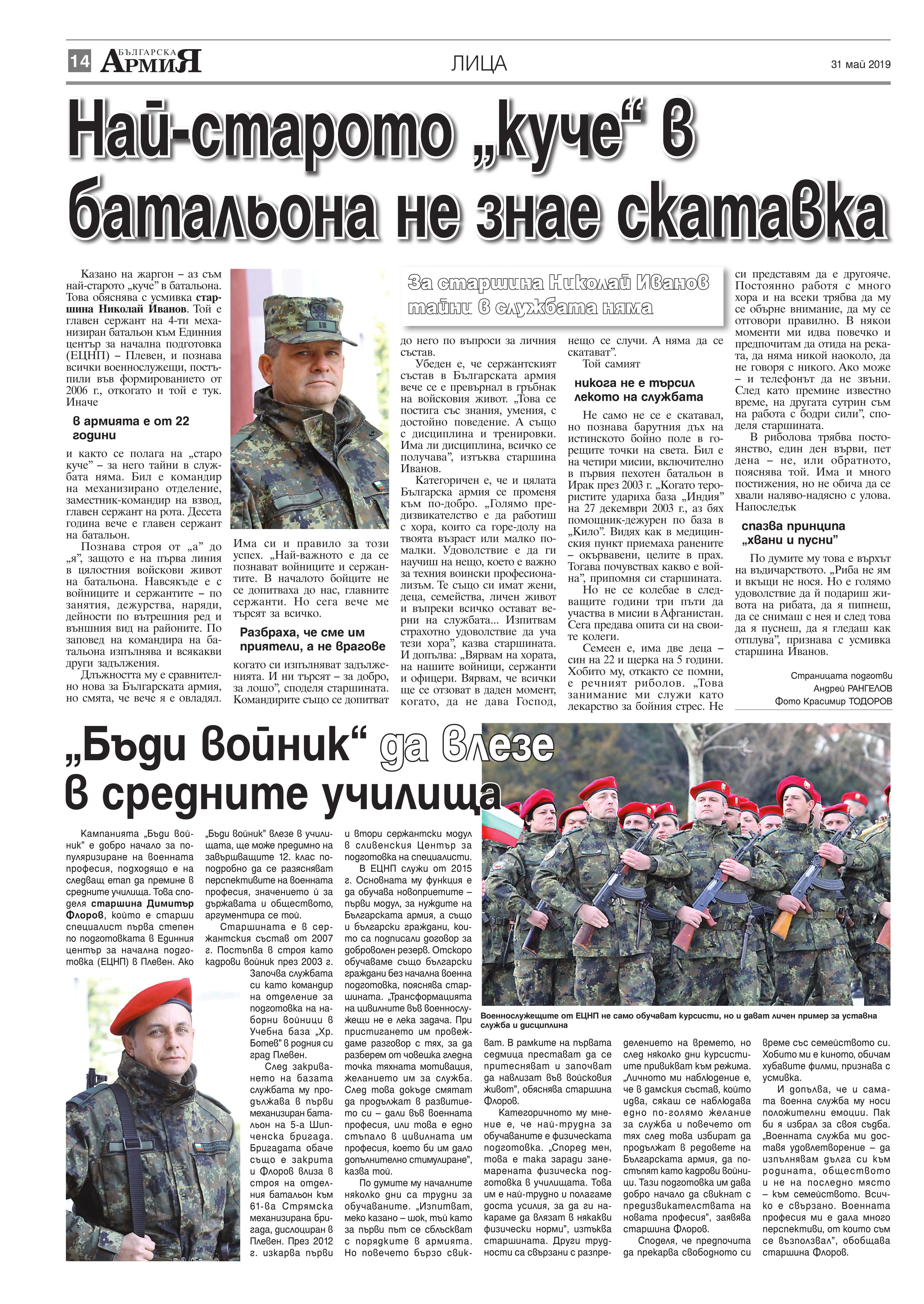 https://armymedia.bg/wp-content/uploads/2015/06/14.page1_-97.jpg