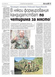 https://armymedia.bg/wp-content/uploads/2015/06/15-32-213x300.jpg