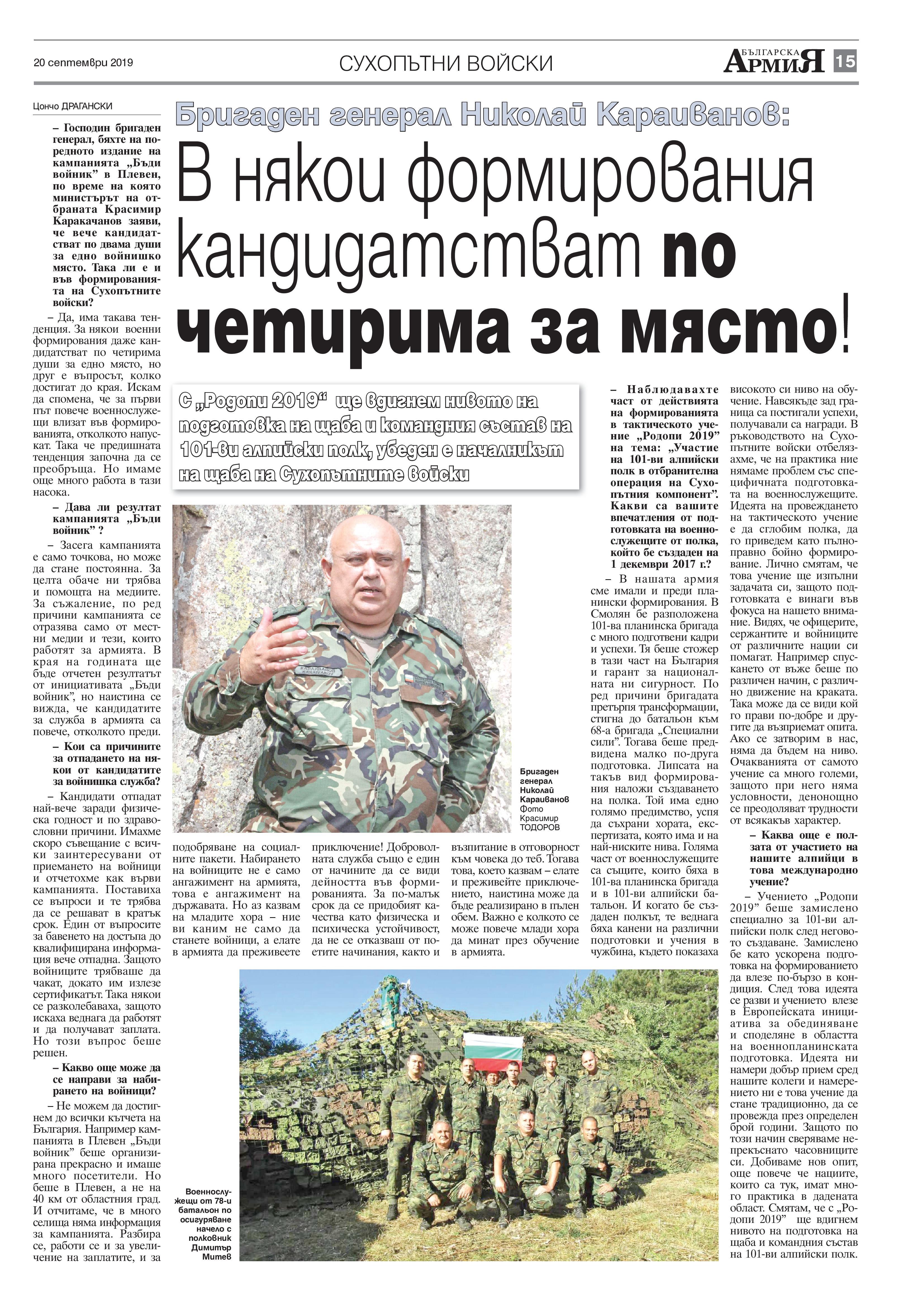https://armymedia.bg/wp-content/uploads/2015/06/15-32.jpg