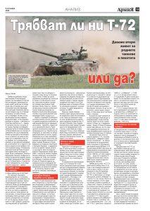 https://armymedia.bg/wp-content/uploads/2015/06/15-43-213x300.jpg