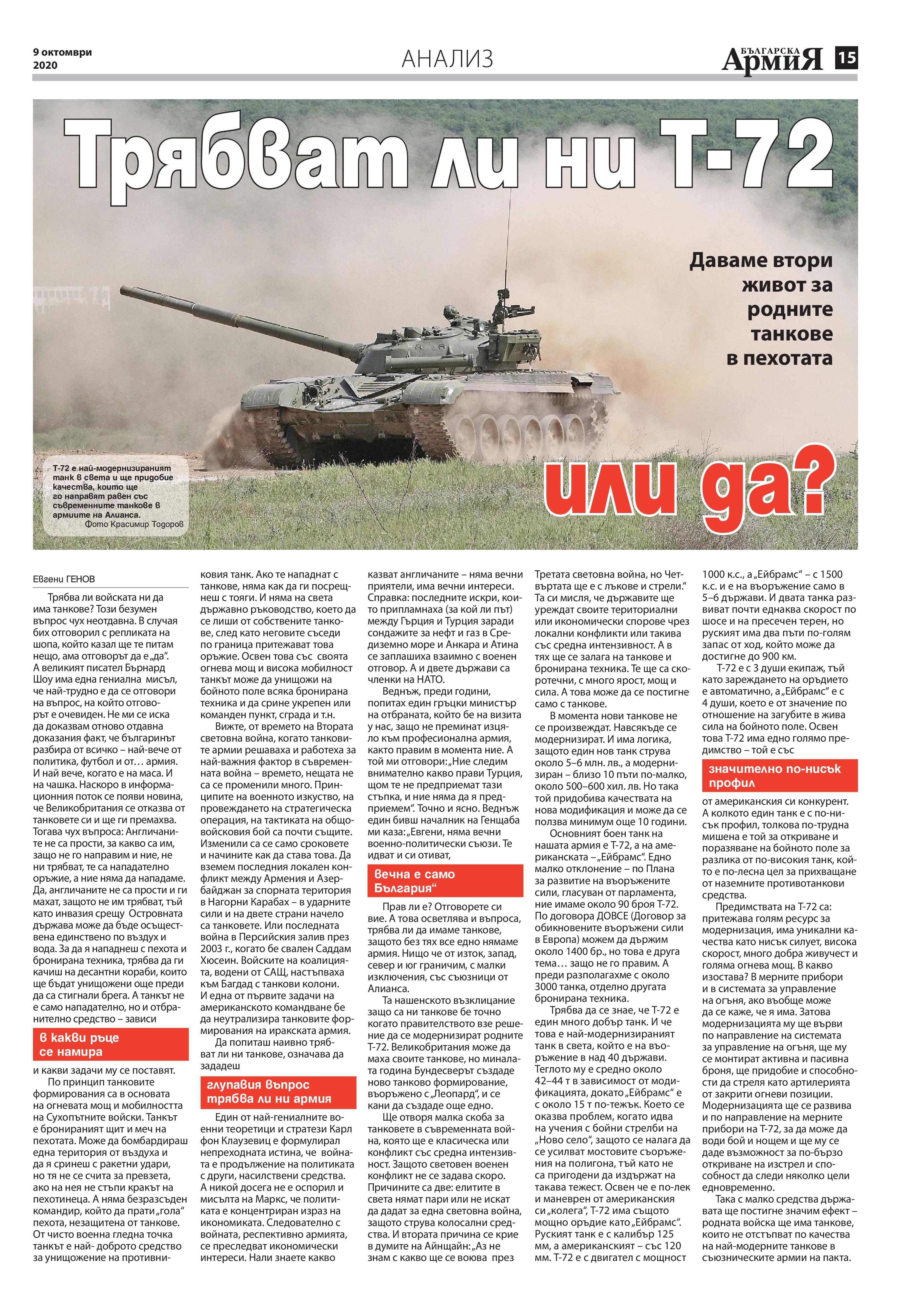 https://armymedia.bg/wp-content/uploads/2015/06/15-43.jpg