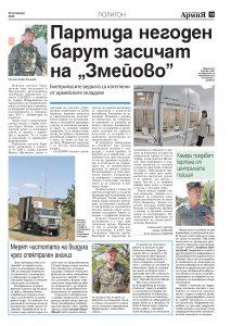 https://armymedia.bg/wp-content/uploads/2015/06/15-46-213x300.jpg