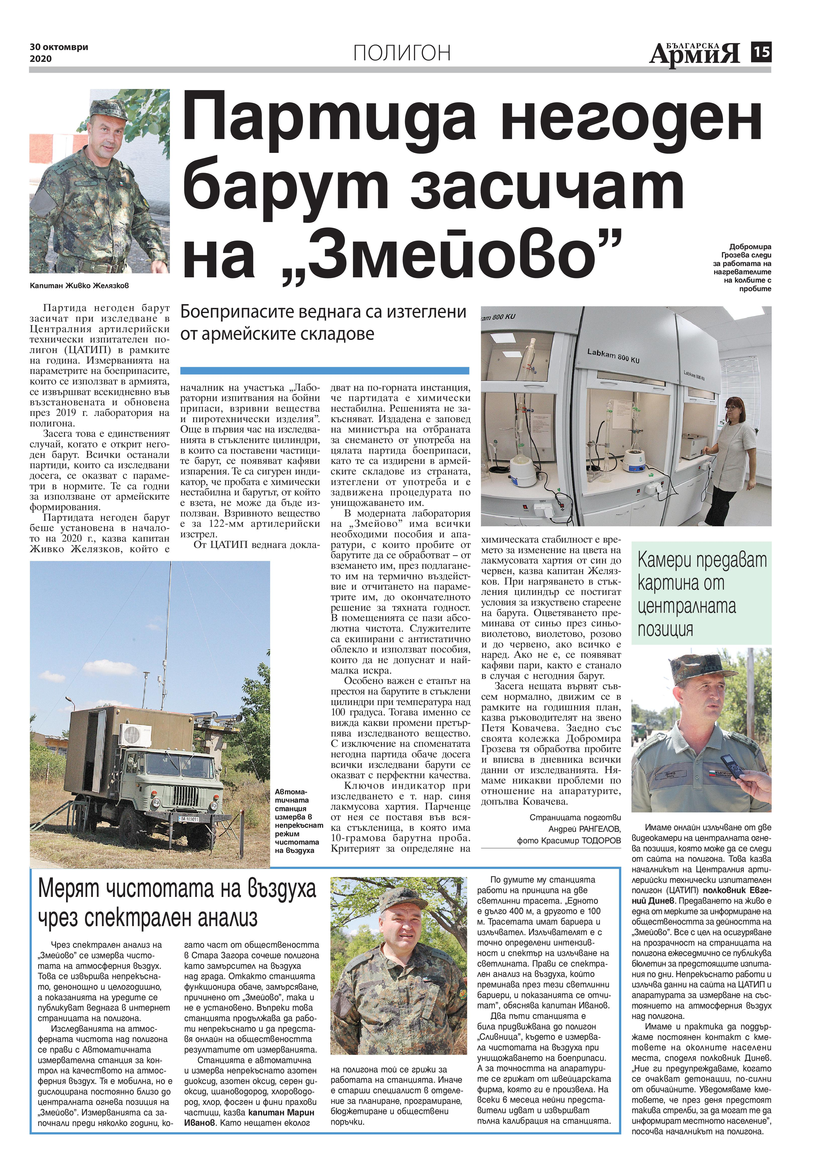 https://armymedia.bg/wp-content/uploads/2015/06/15-46.jpg