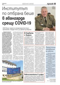 https://armymedia.bg/wp-content/uploads/2015/06/15-61-213x300.jpg