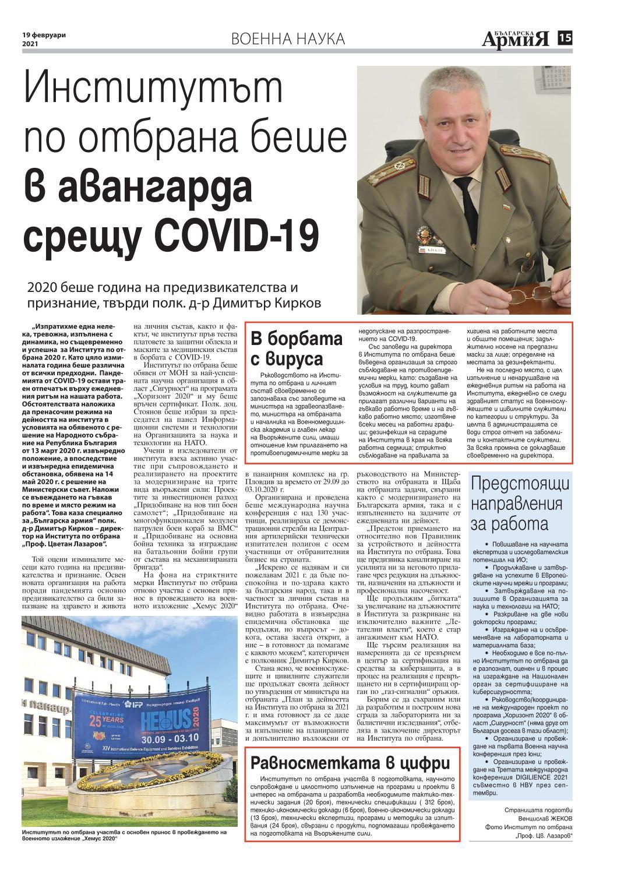 https://armymedia.bg/wp-content/uploads/2015/06/15-61.jpg