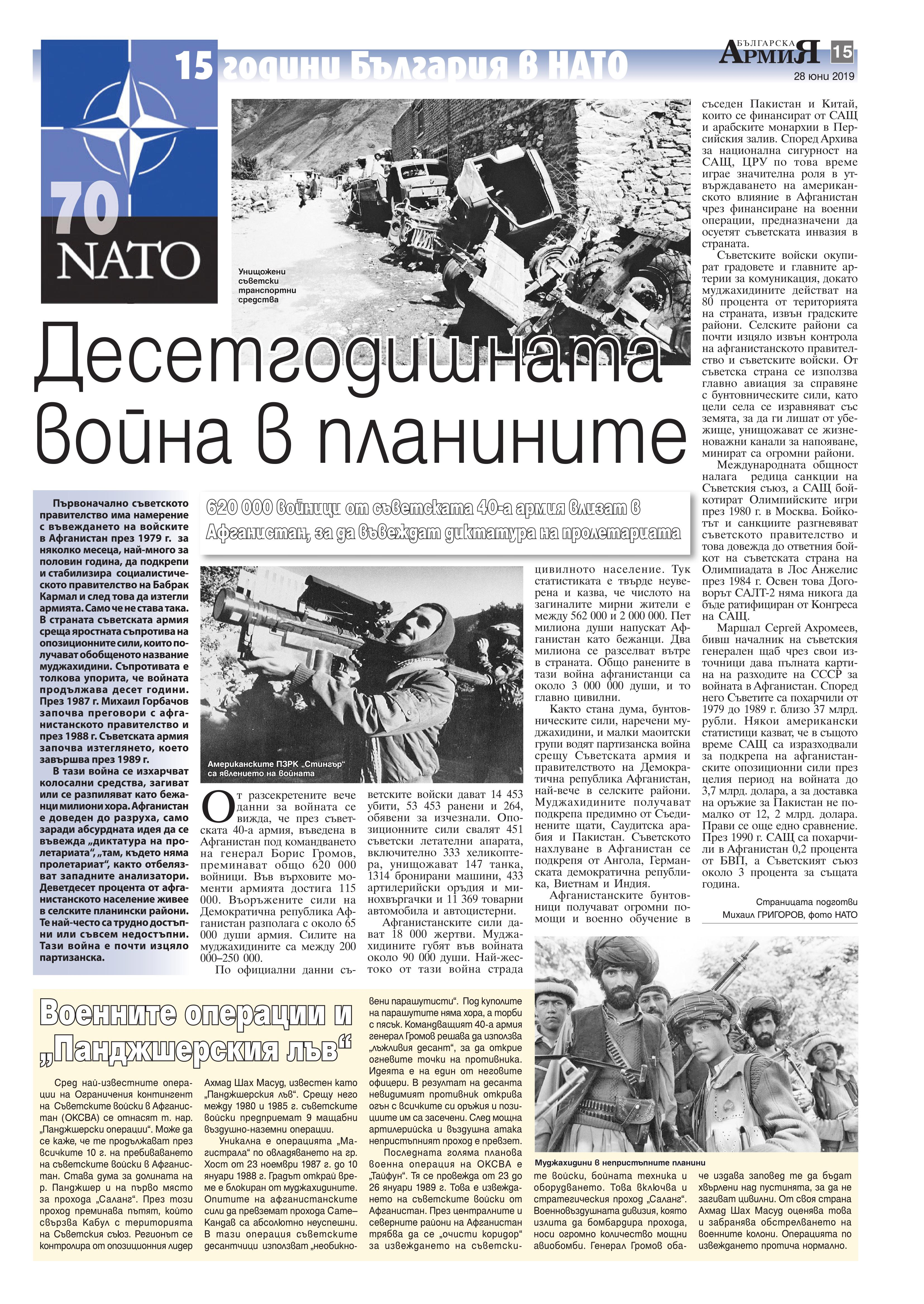 https://armymedia.bg/wp-content/uploads/2015/06/15.page1_-101.jpg