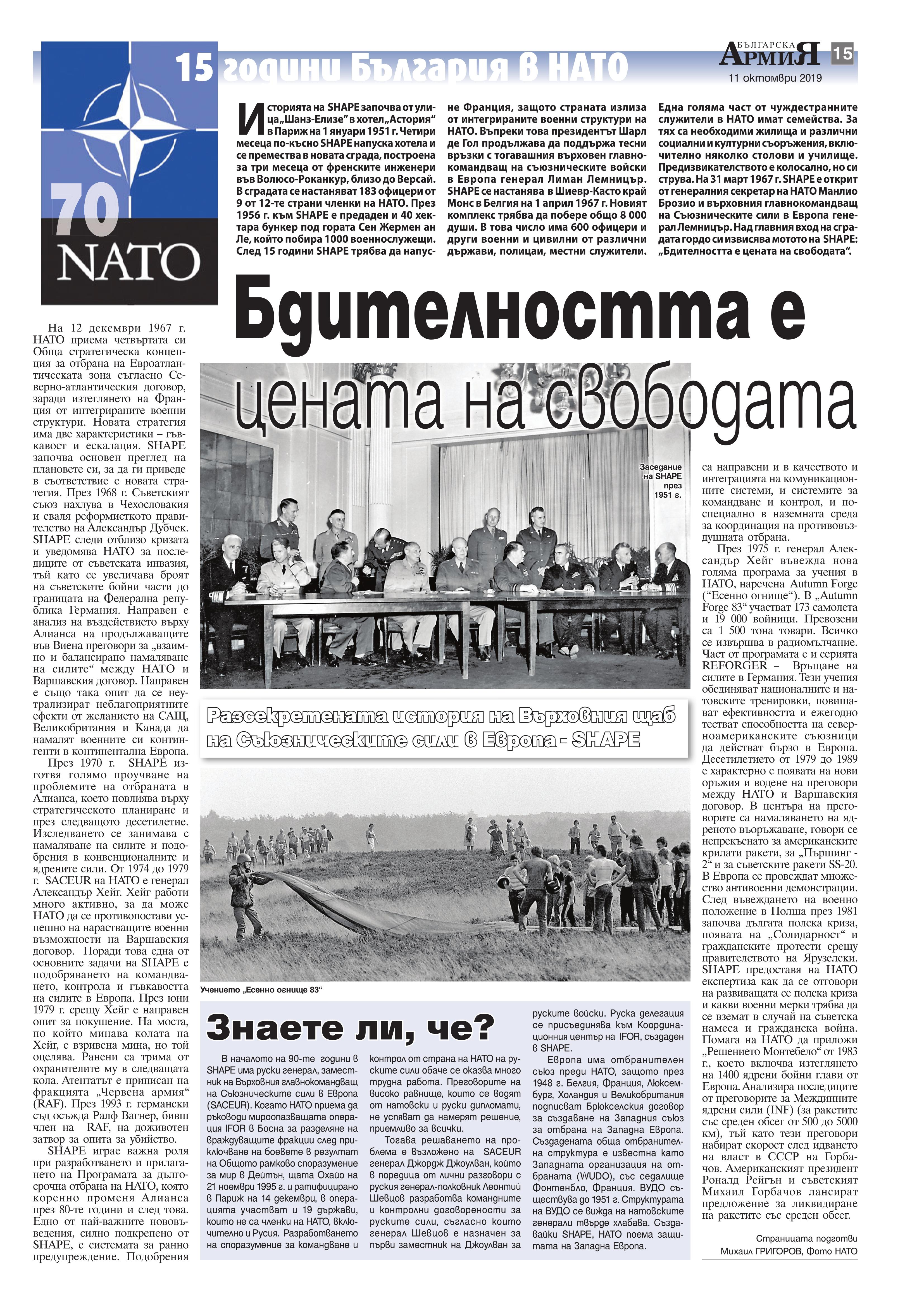 https://armymedia.bg/wp-content/uploads/2015/06/15.page1_-111.jpg