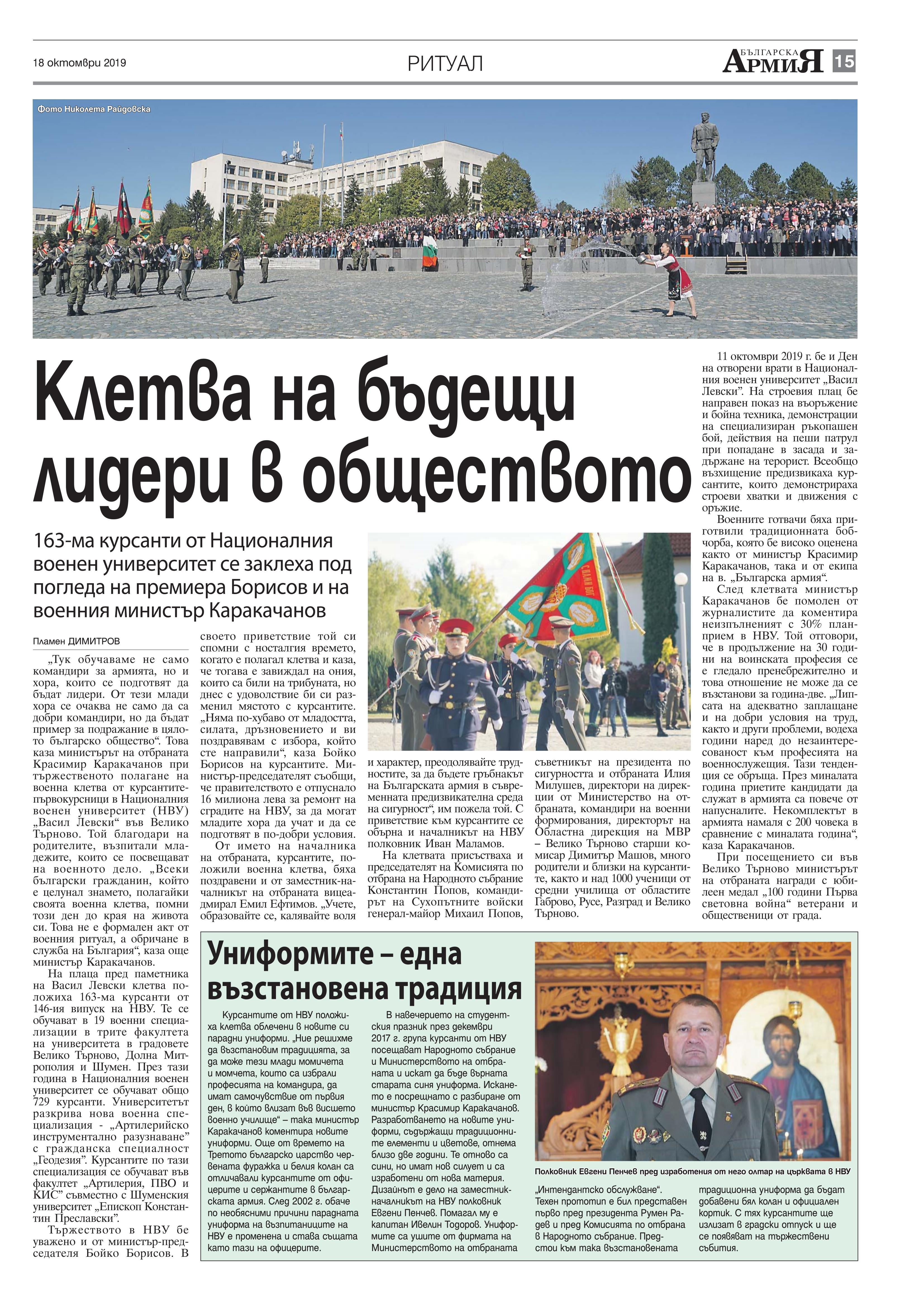https://armymedia.bg/wp-content/uploads/2015/06/15.page1_-112.jpg