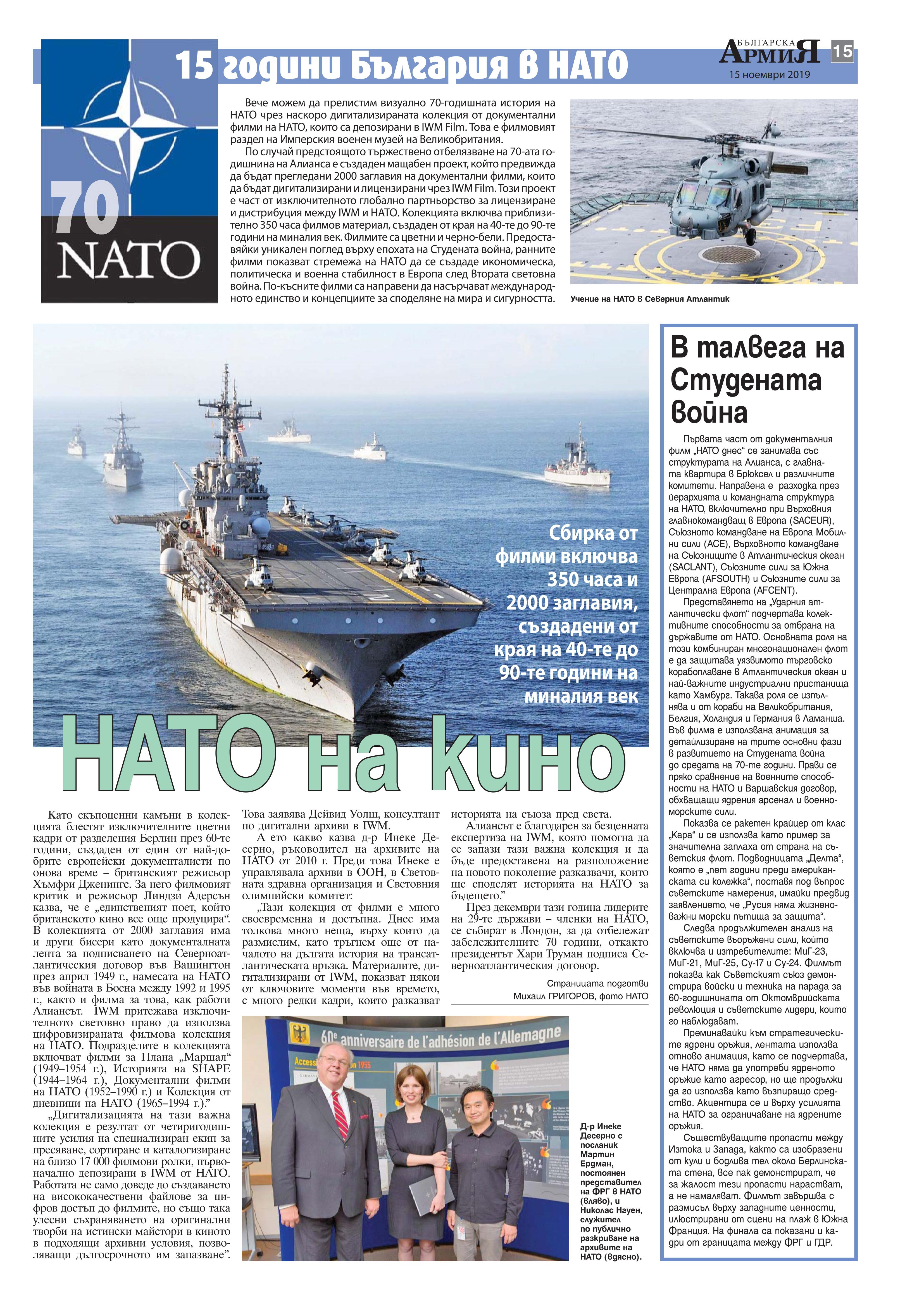 https://armymedia.bg/wp-content/uploads/2015/06/15.page1_-116.jpg