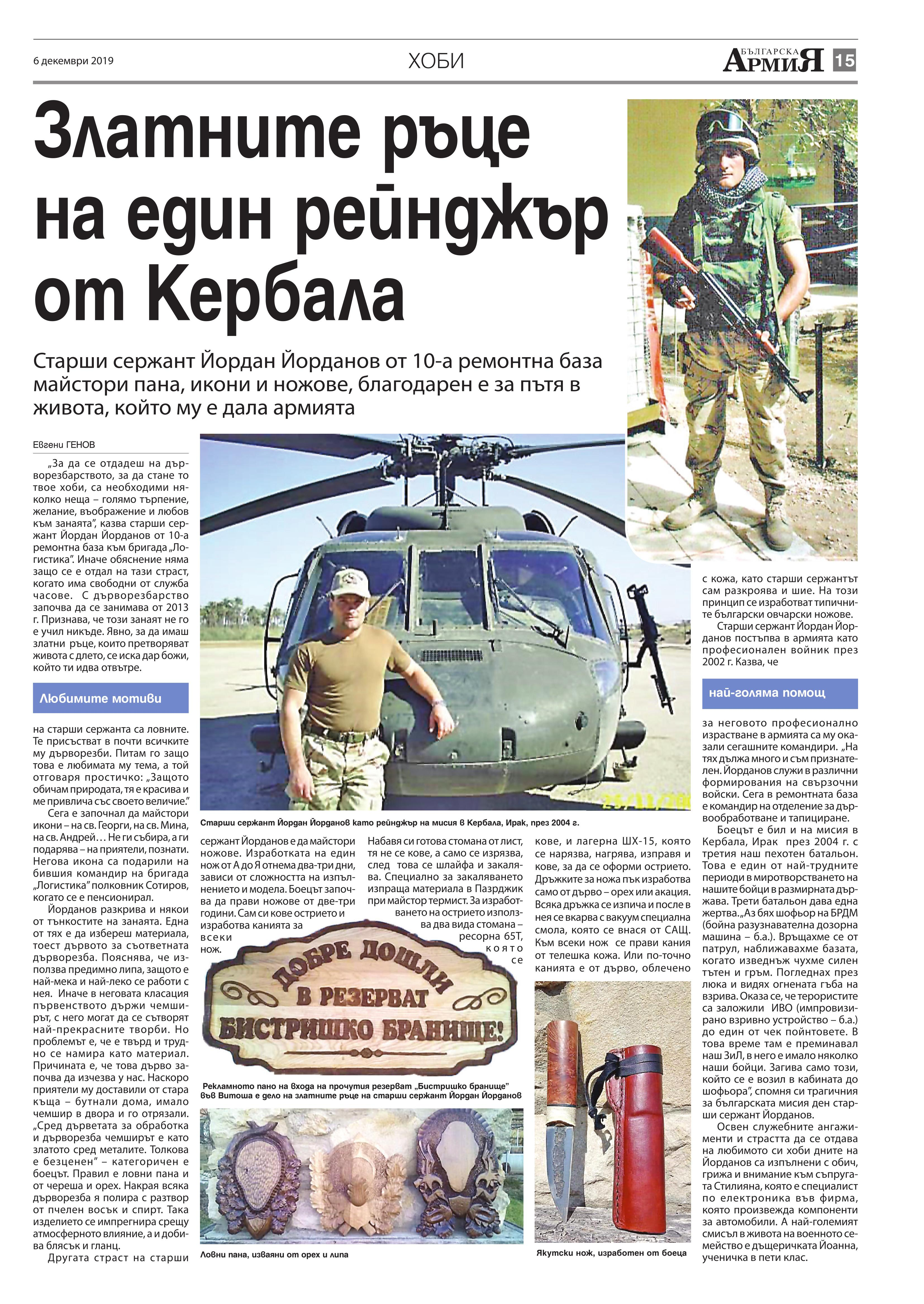 https://armymedia.bg/wp-content/uploads/2015/06/15.page1_-118.jpg