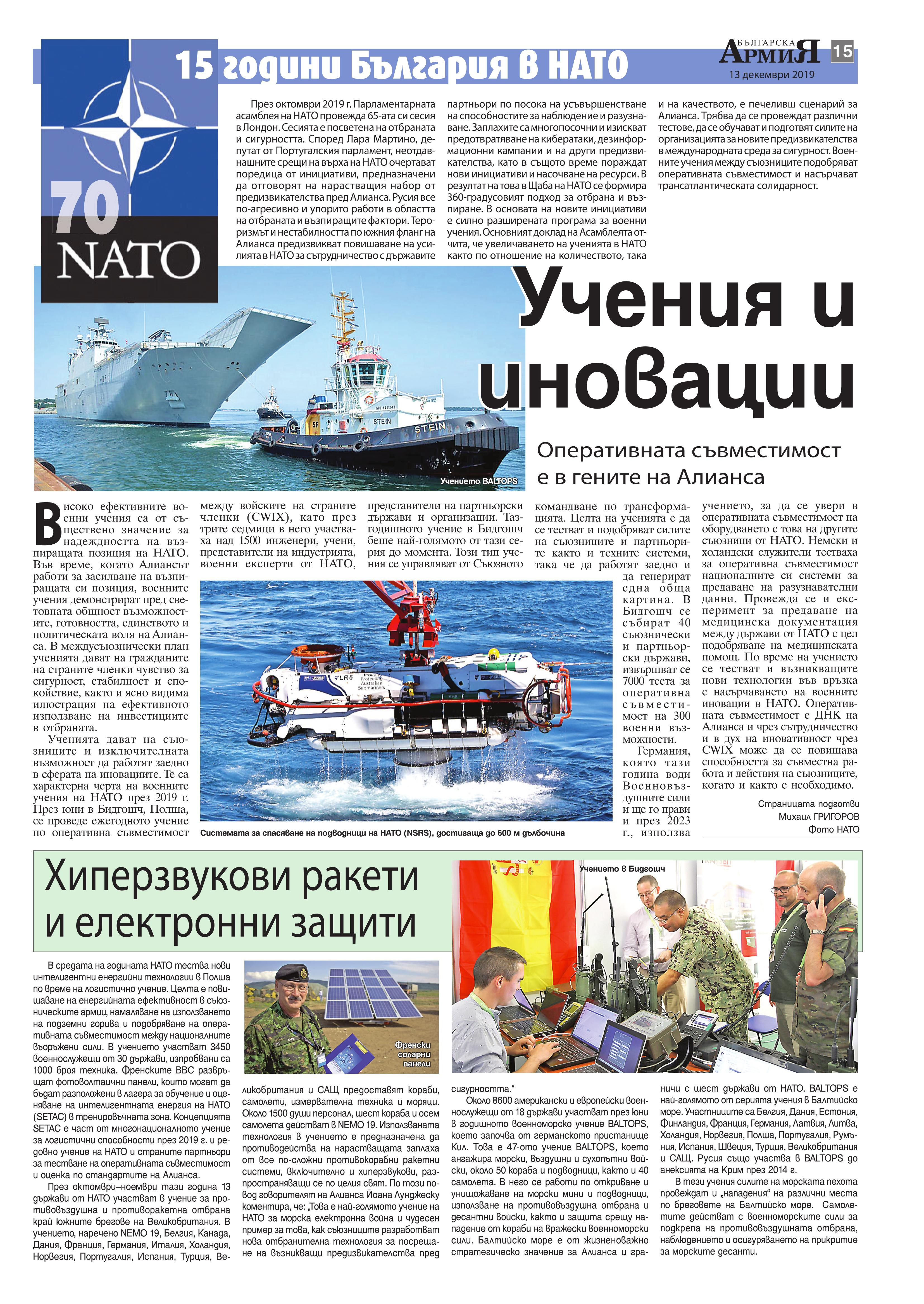 https://armymedia.bg/wp-content/uploads/2015/06/15.page1_-119.jpg