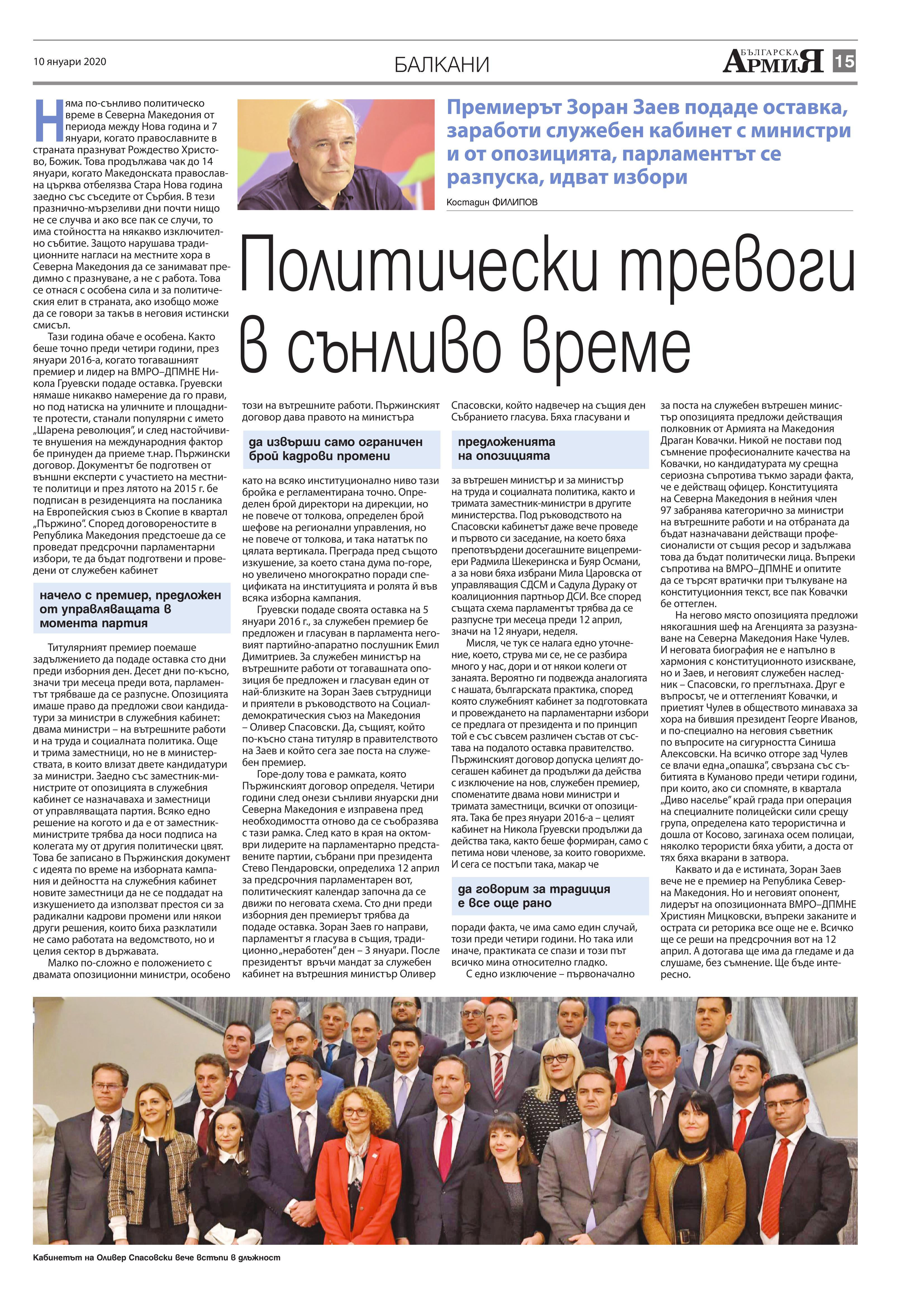 https://armymedia.bg/wp-content/uploads/2015/06/15.page1_-122.jpg