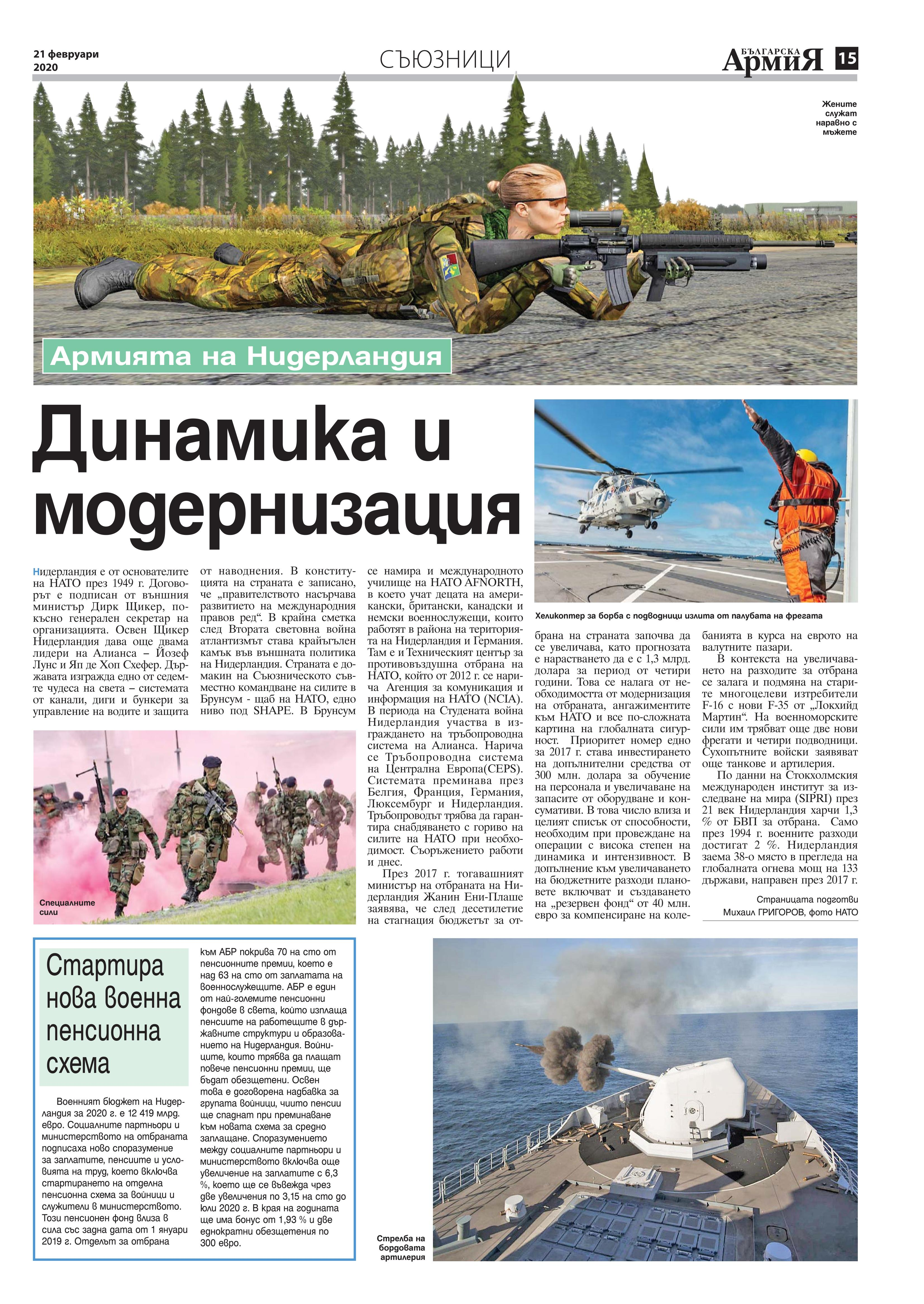 https://armymedia.bg/wp-content/uploads/2015/06/15.page1_-127.jpg