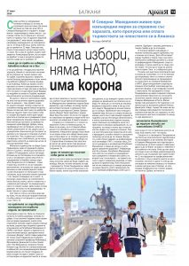 https://armymedia.bg/wp-content/uploads/2015/06/15.page1_-132-213x300.jpg