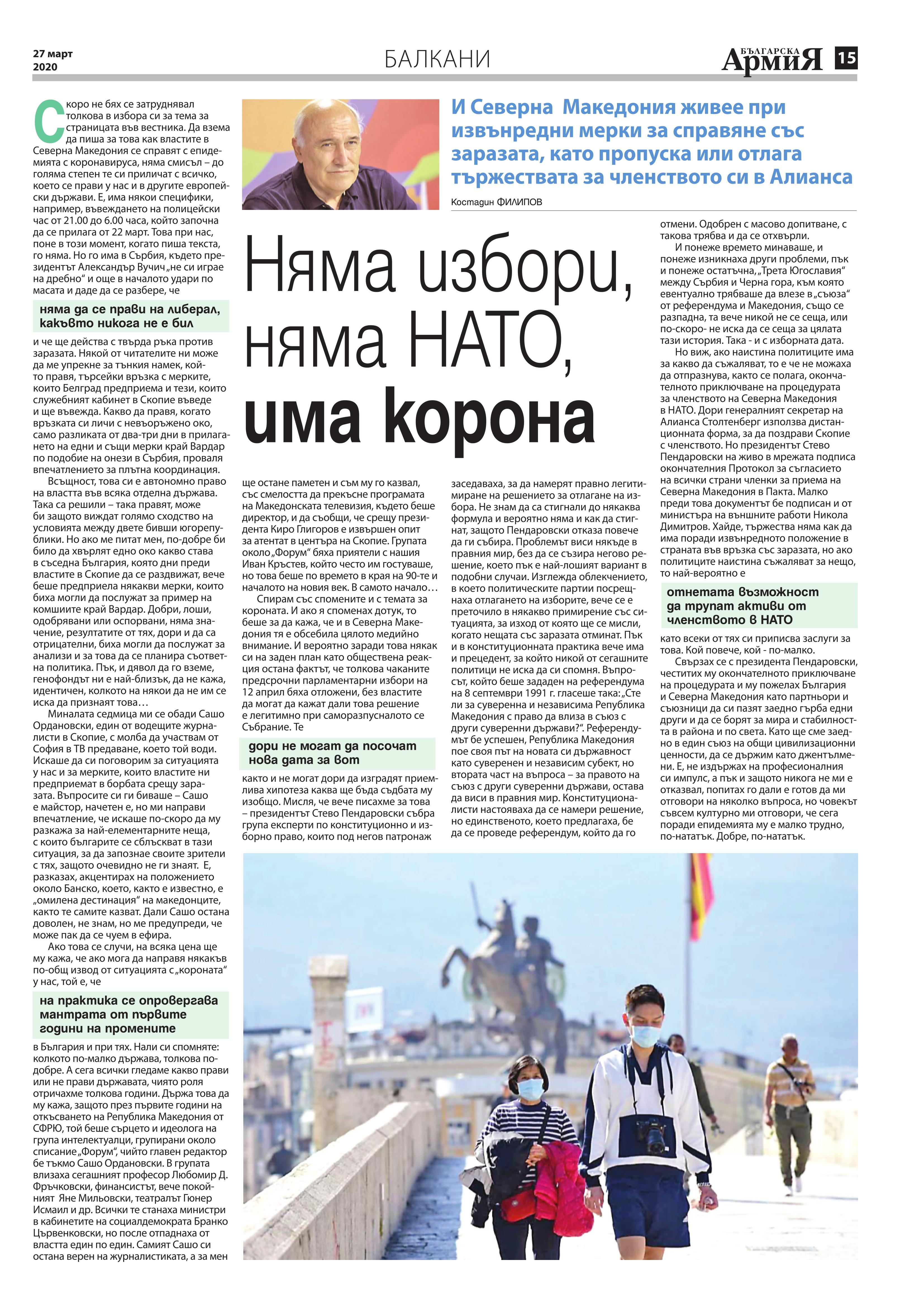 https://armymedia.bg/wp-content/uploads/2015/06/15.page1_-132.jpg