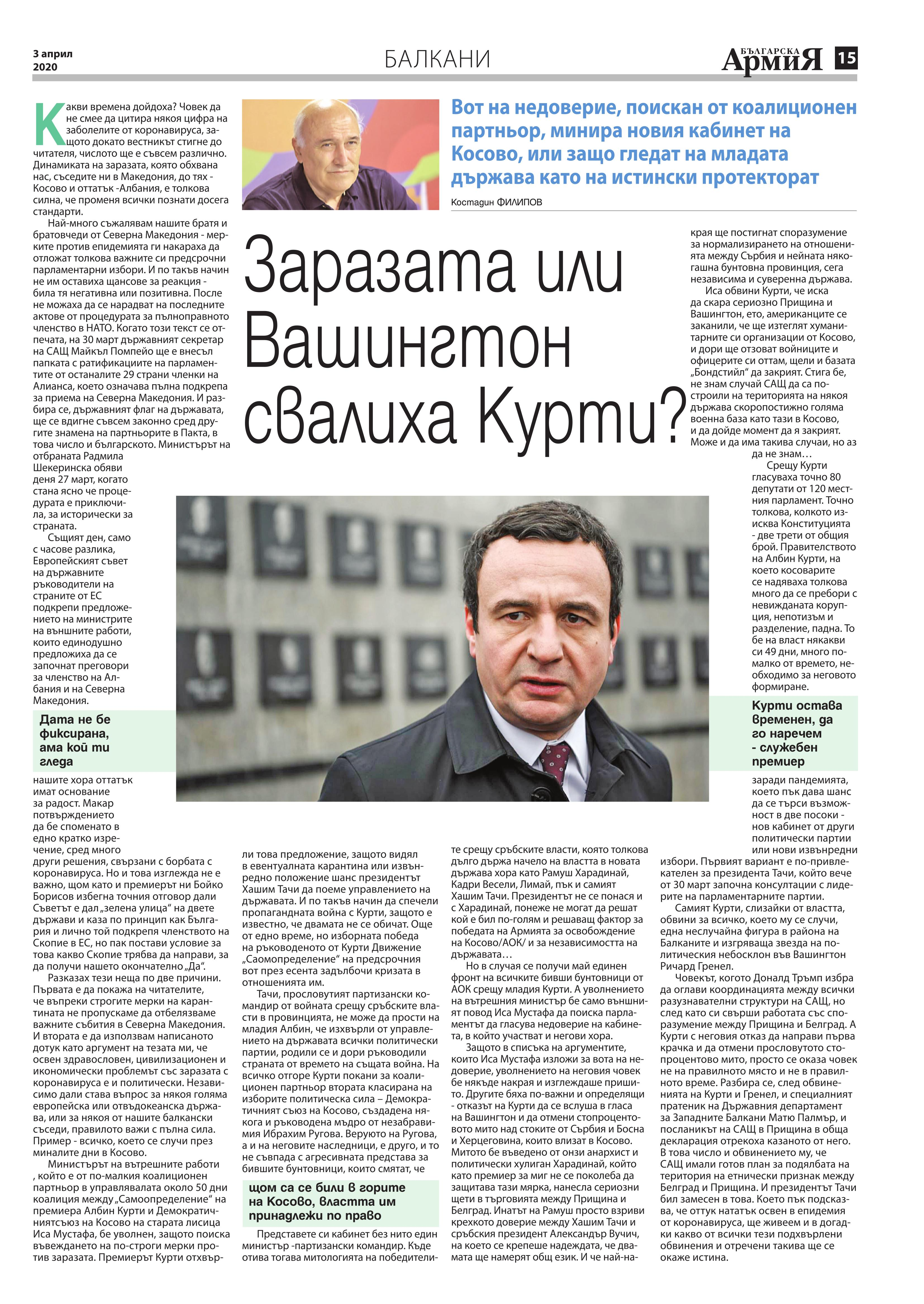 https://armymedia.bg/wp-content/uploads/2015/06/15.page1_-133.jpg