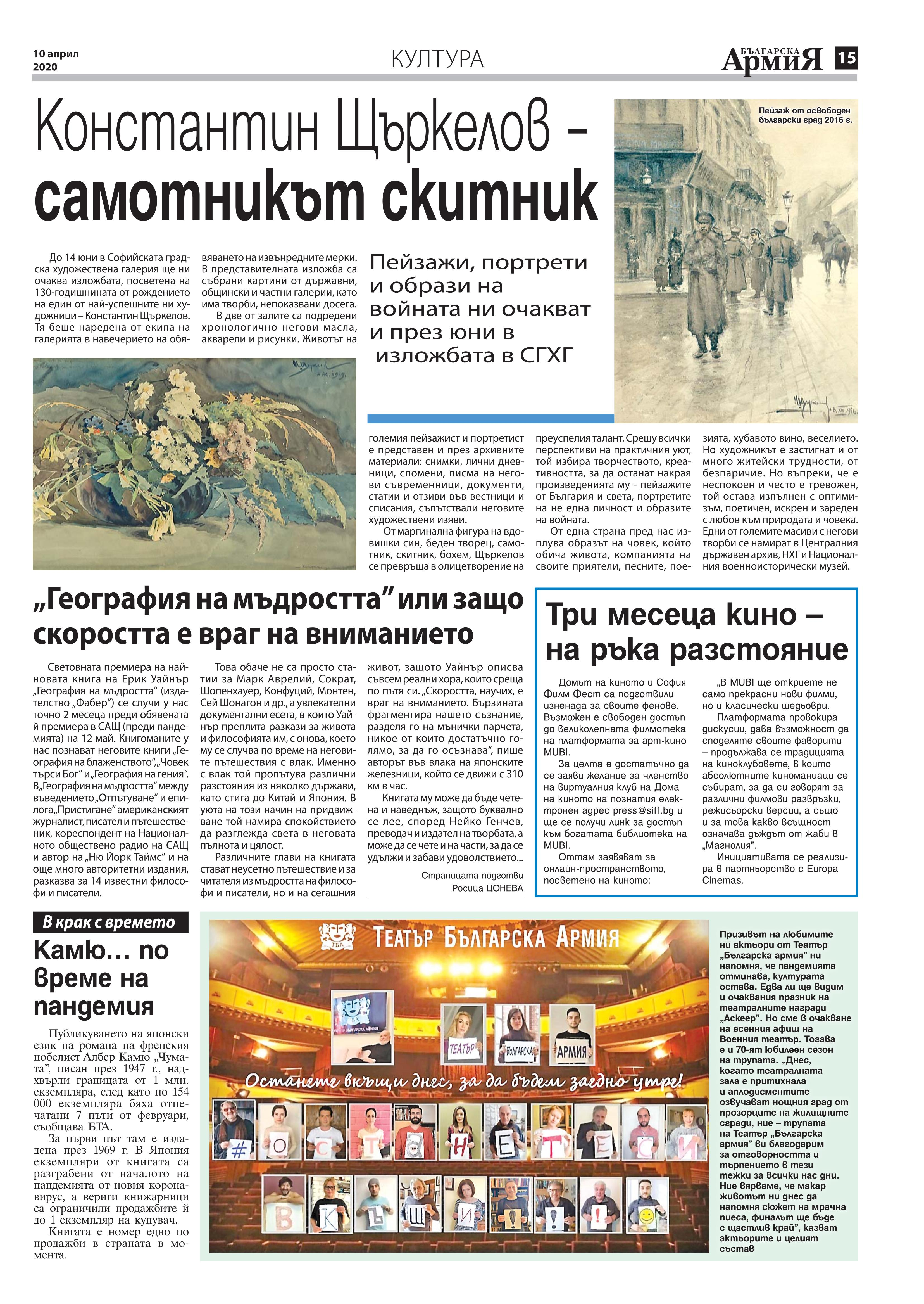 https://armymedia.bg/wp-content/uploads/2015/06/15.page1_-134.jpg