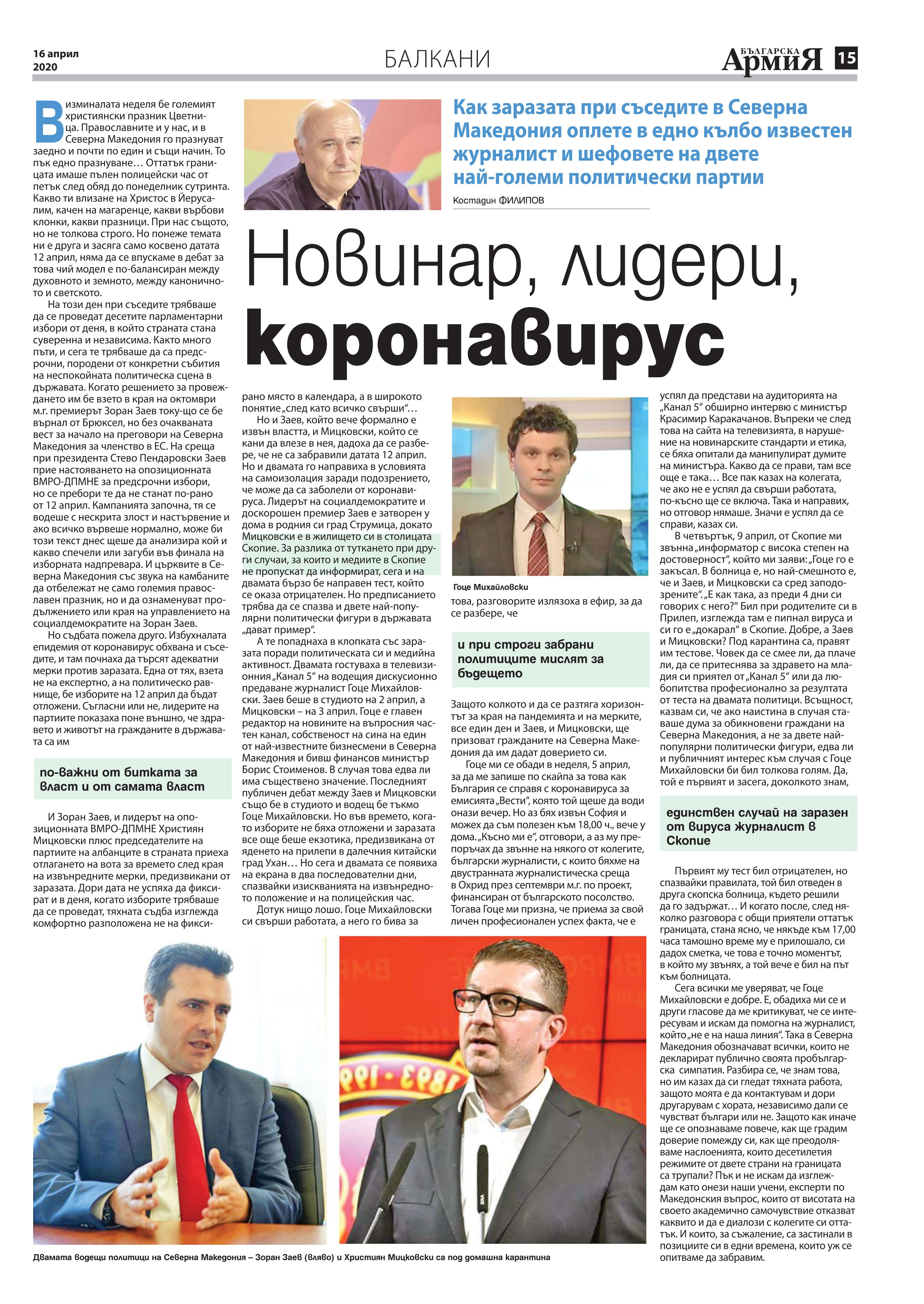 https://armymedia.bg/wp-content/uploads/2015/06/15.page1_-135.jpg