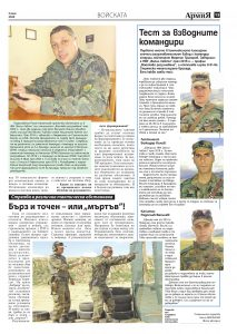 https://armymedia.bg/wp-content/uploads/2015/06/15.page1_-142-213x300.jpg